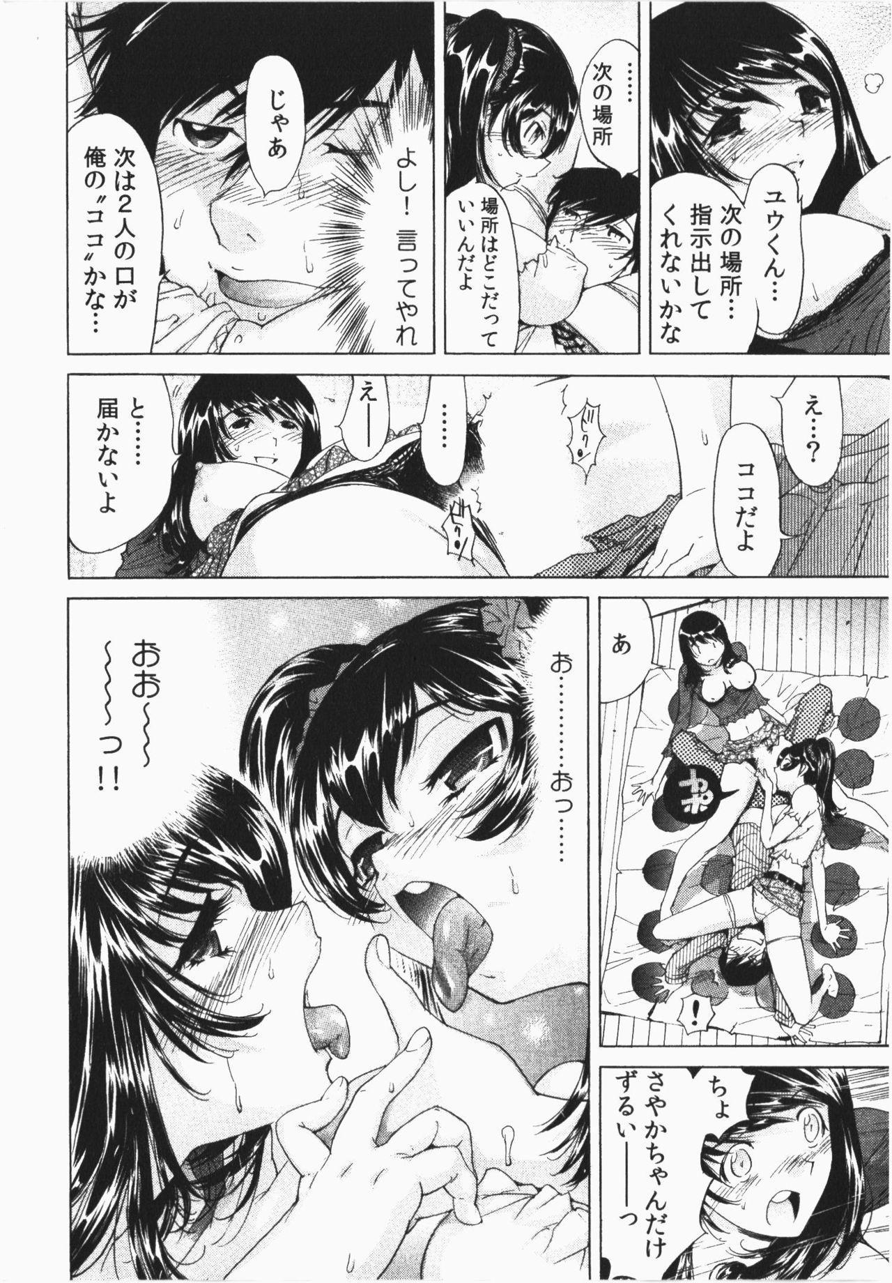 Ukkari Haicchatta! Itoko to Micchaku Game Chuu 59