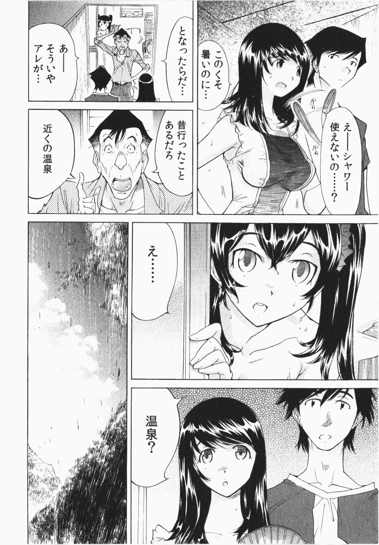 Ukkari Haicchatta! Itoko to Micchaku Game Chuu 69