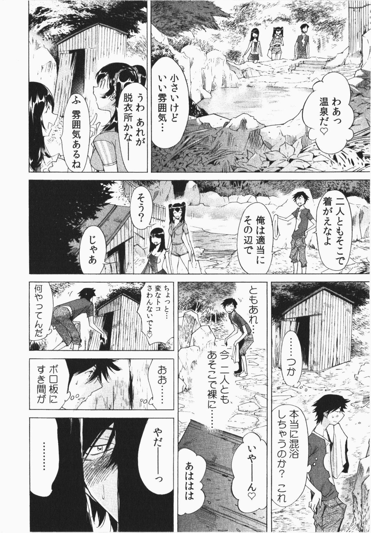 Ukkari Haicchatta! Itoko to Micchaku Game Chuu 73