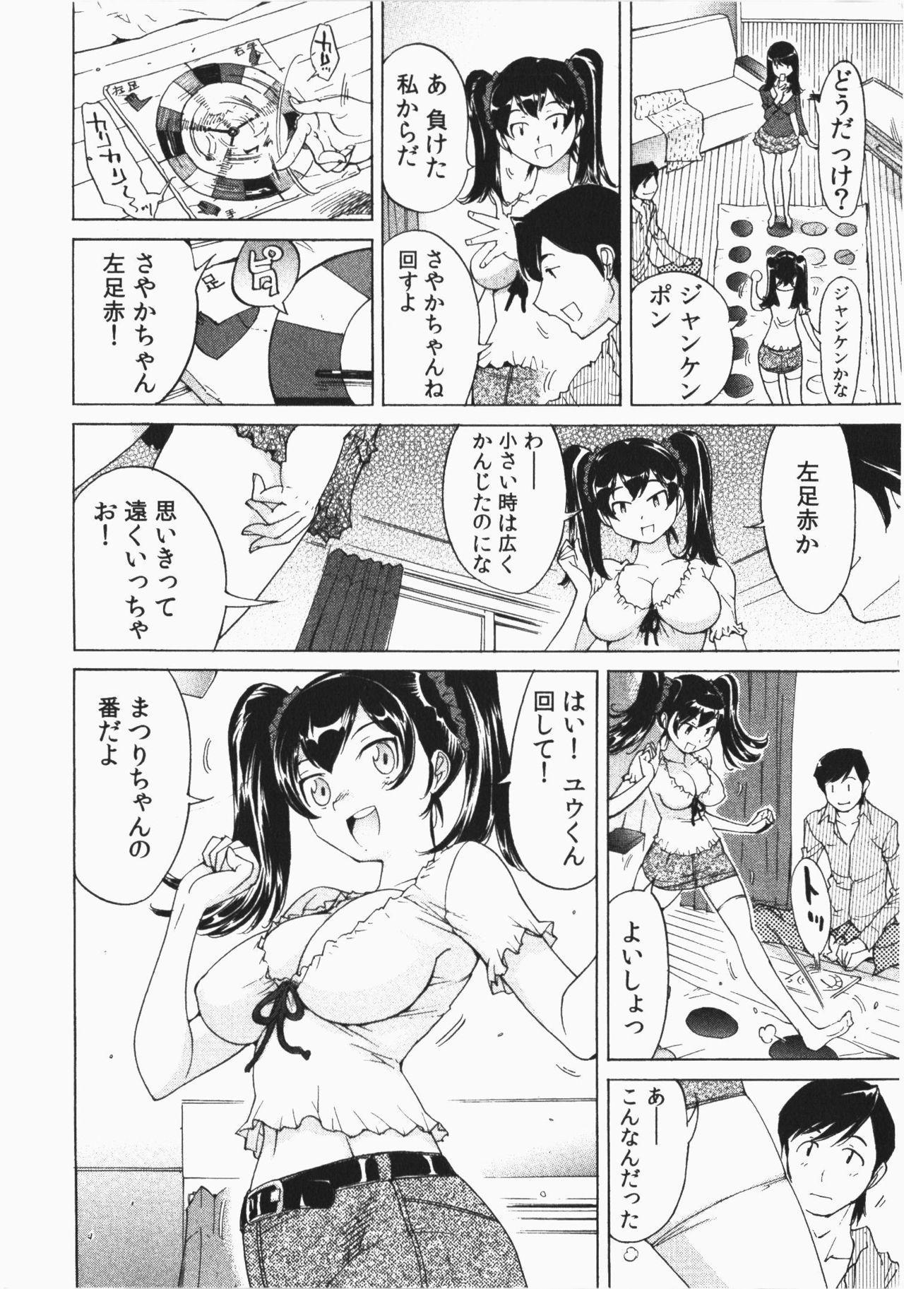 Ukkari Haicchatta! Itoko to Micchaku Game Chuu 7