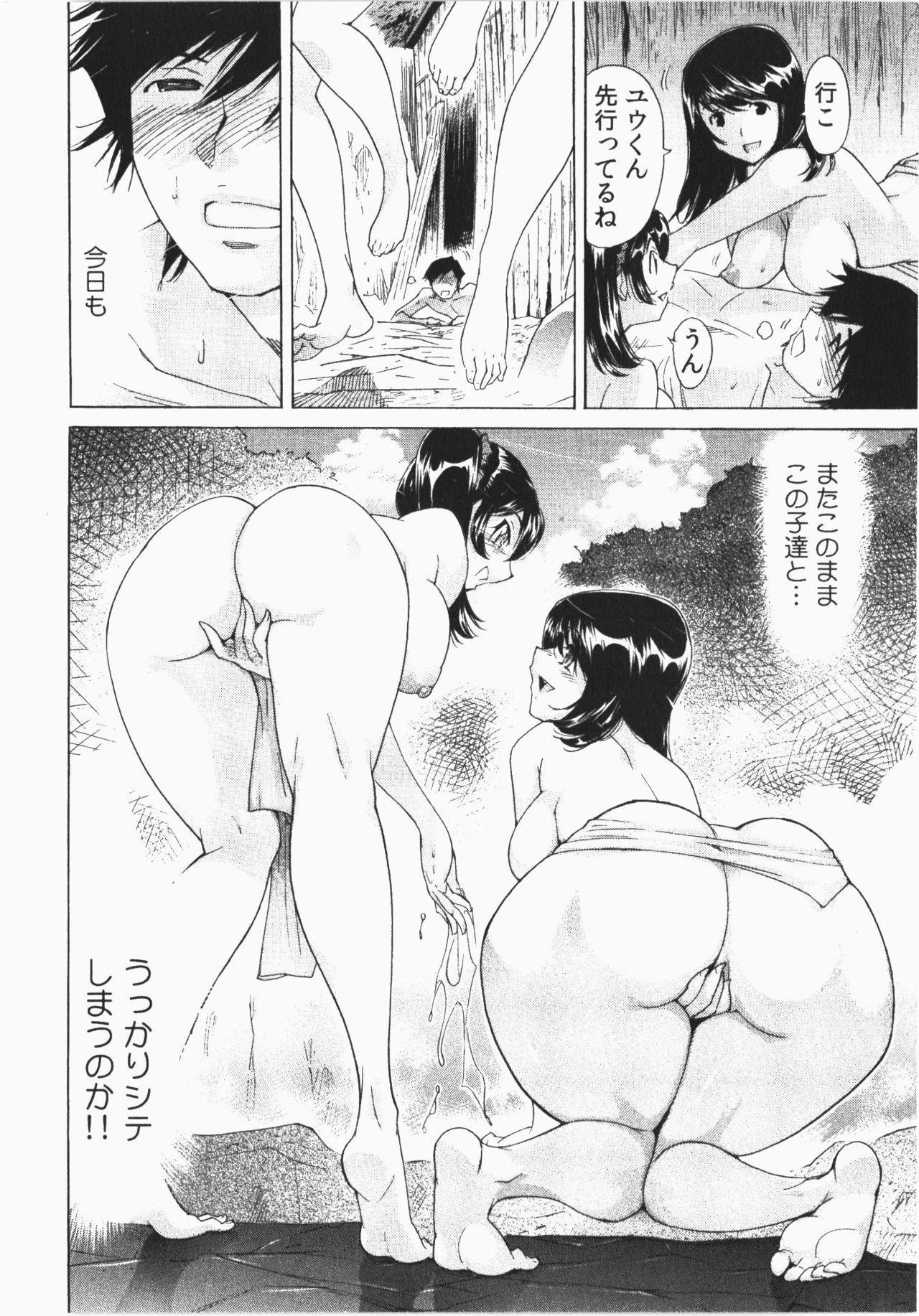 Ukkari Haicchatta! Itoko to Micchaku Game Chuu 87