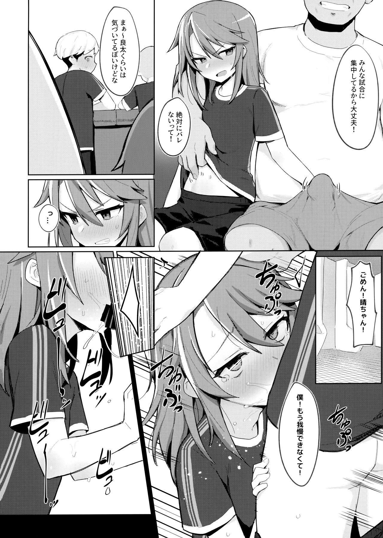 Minna no Haru-chan 20