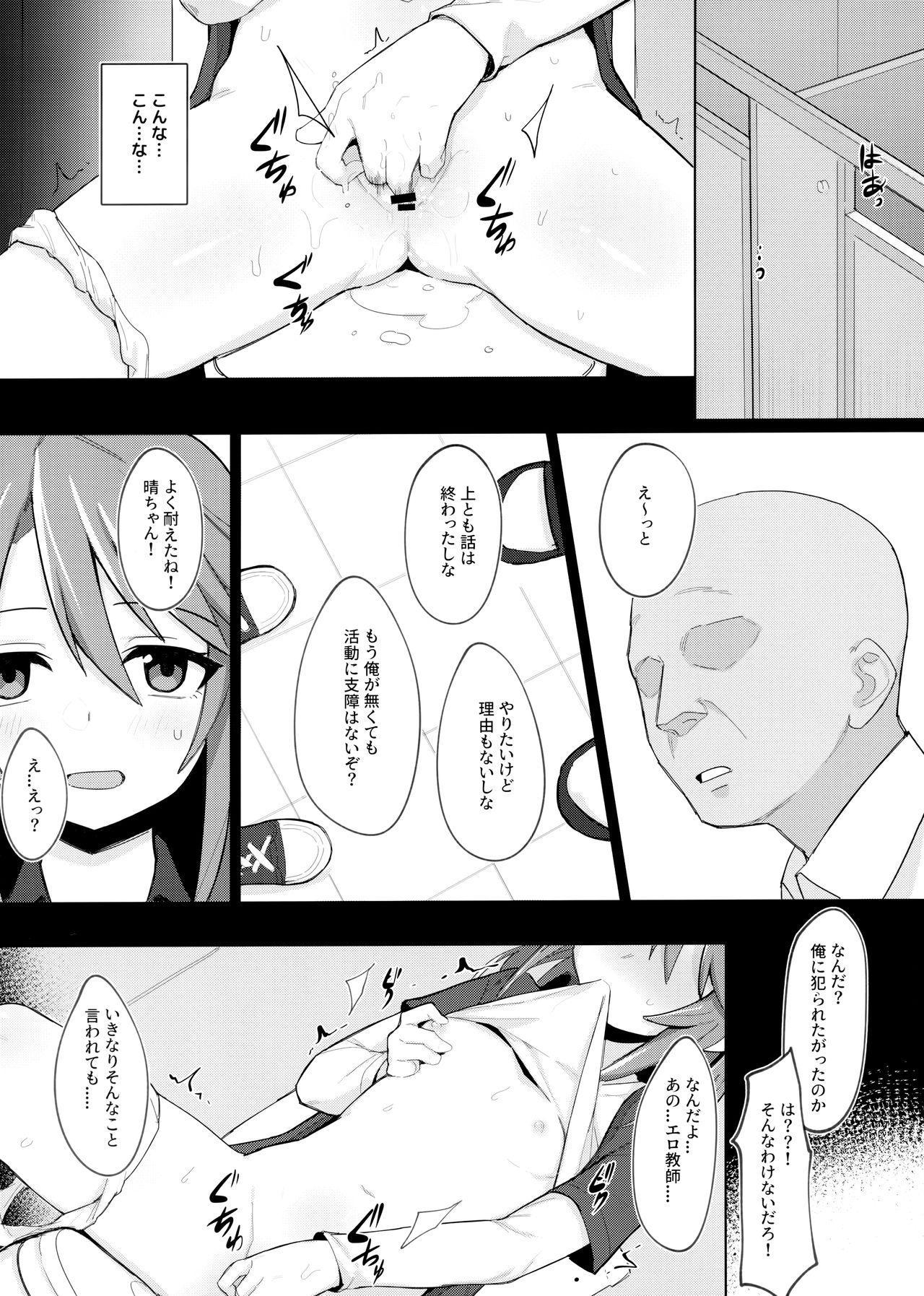 Minna no Haru-chan 23
