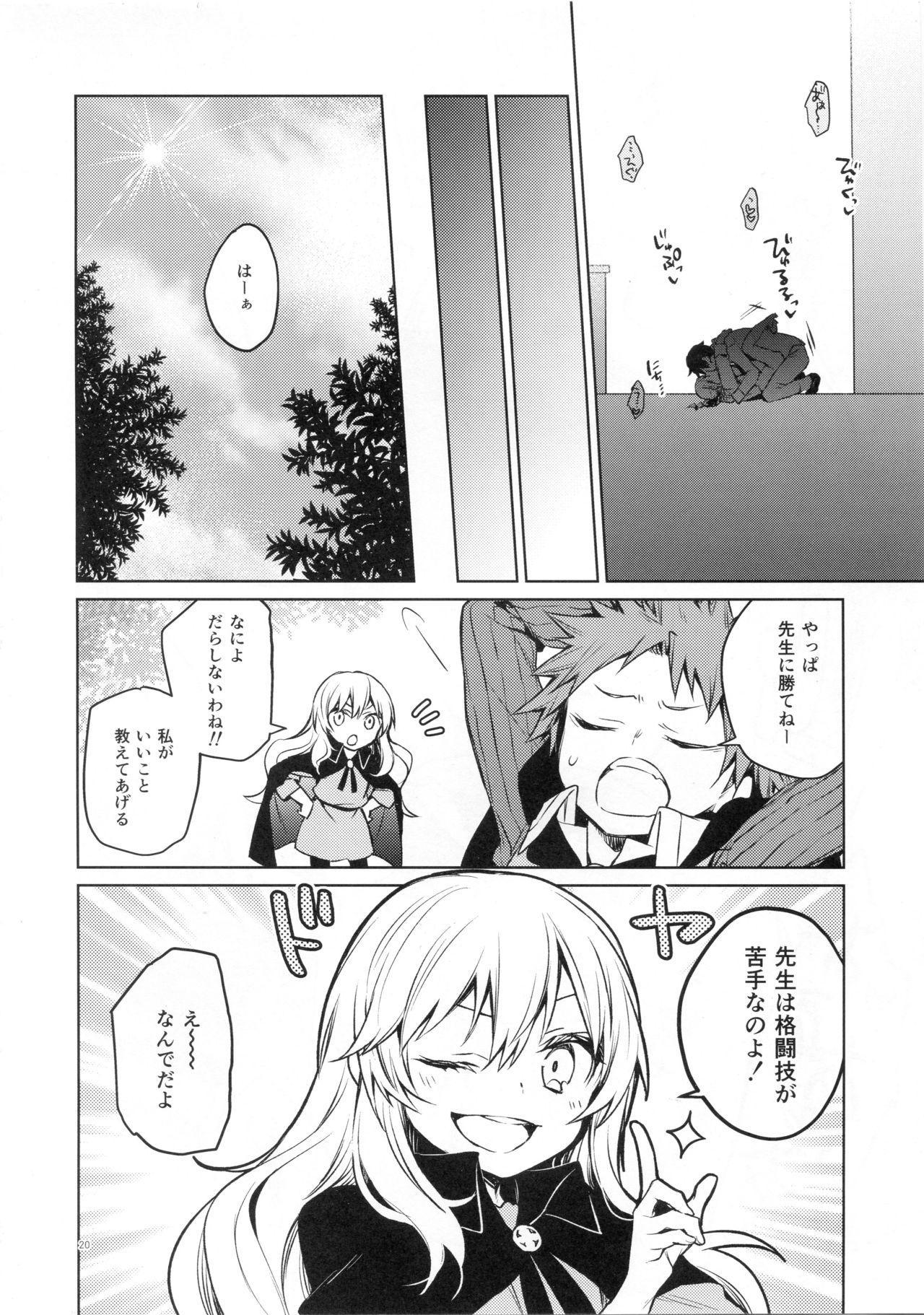 Rimuru Sensei ni Seikyouiku! 18