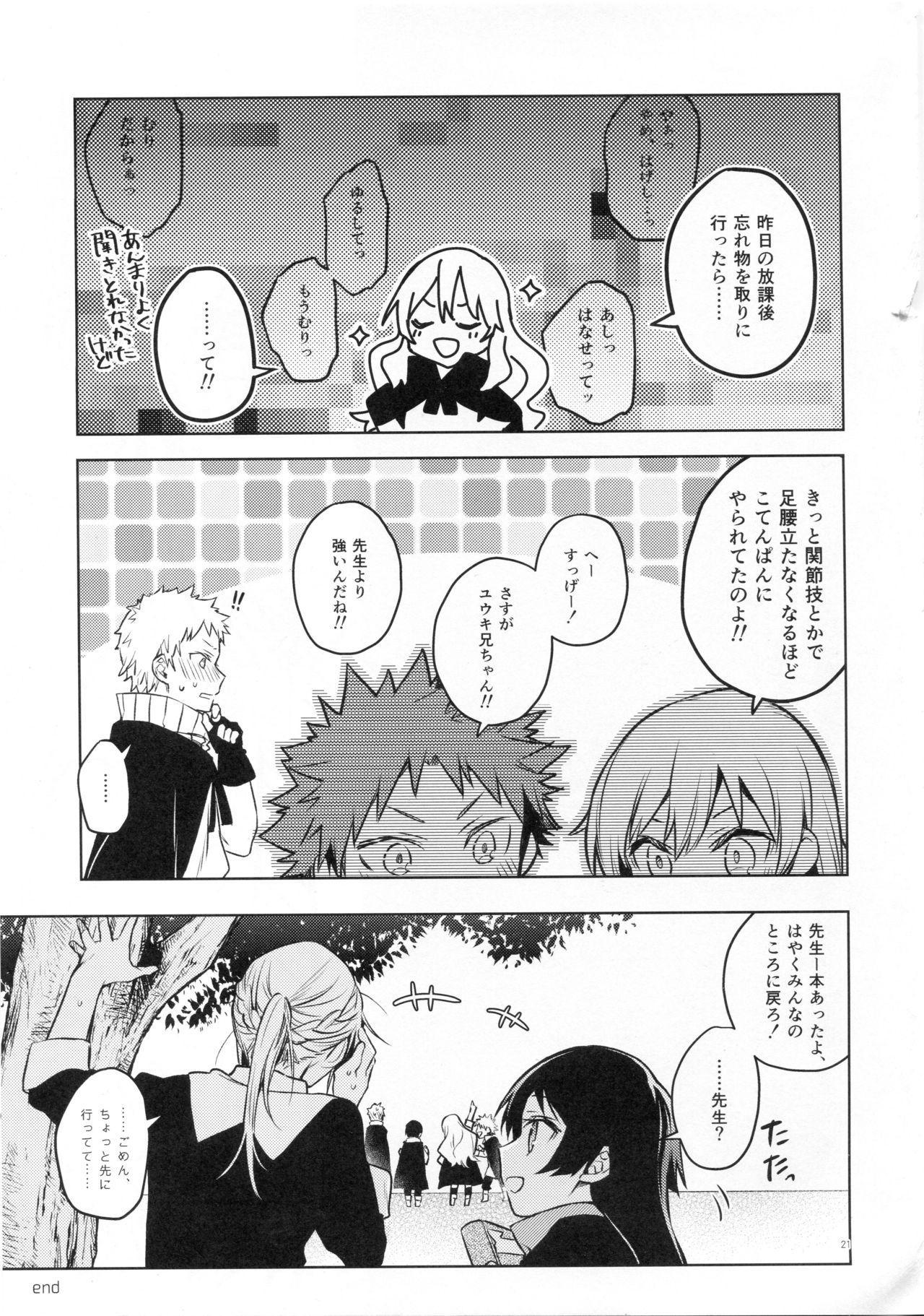 Rimuru Sensei ni Seikyouiku! 19