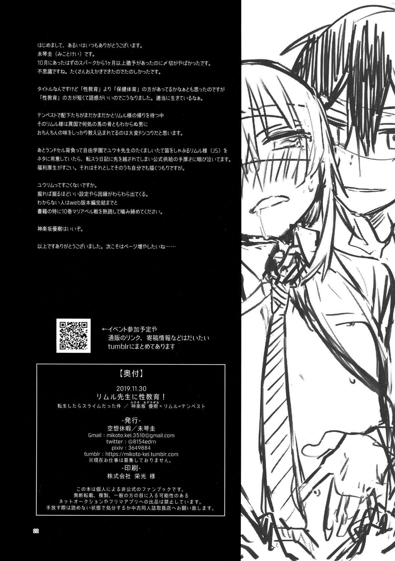Rimuru Sensei ni Seikyouiku! 20