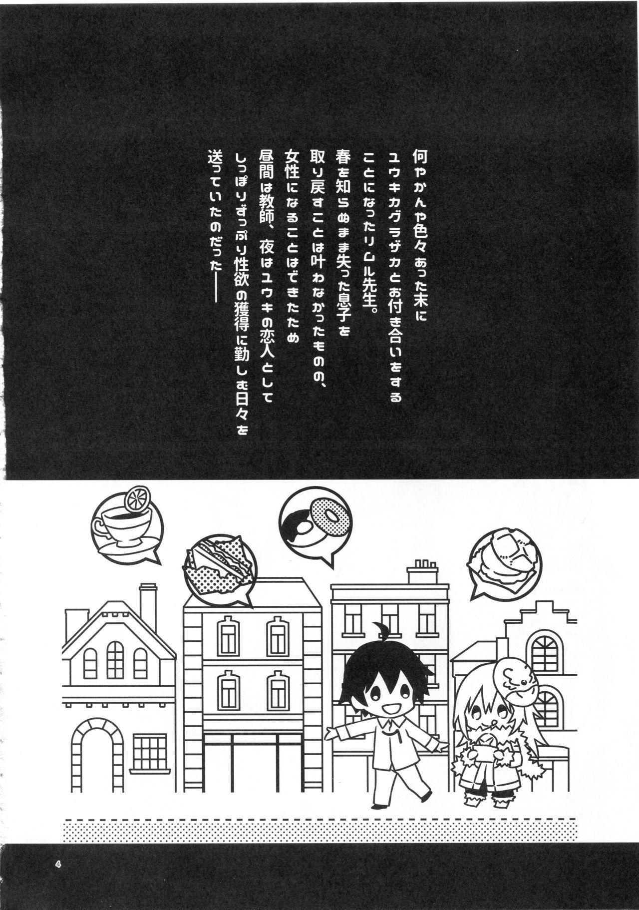 Rimuru Sensei ni Seikyouiku! 2