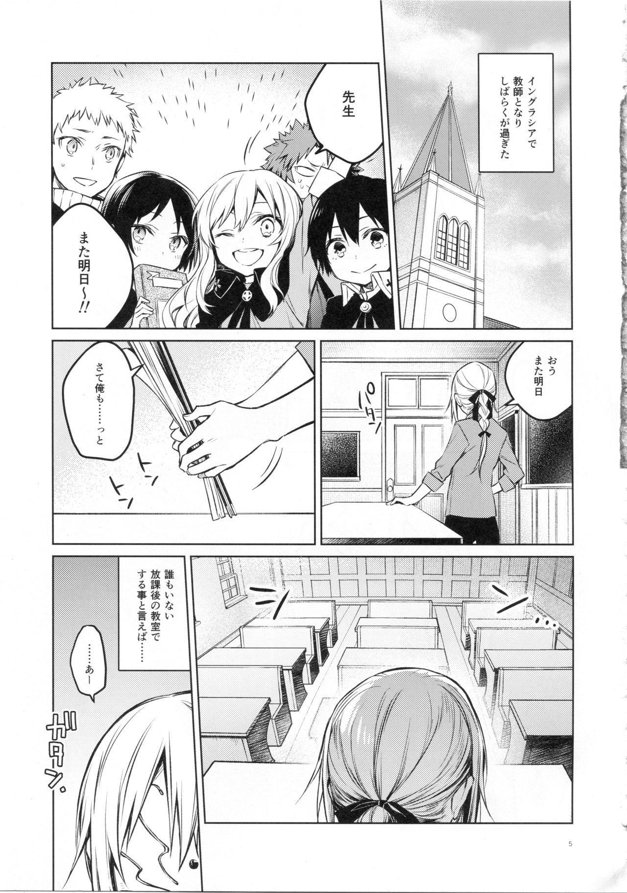 Rimuru Sensei ni Seikyouiku! 3