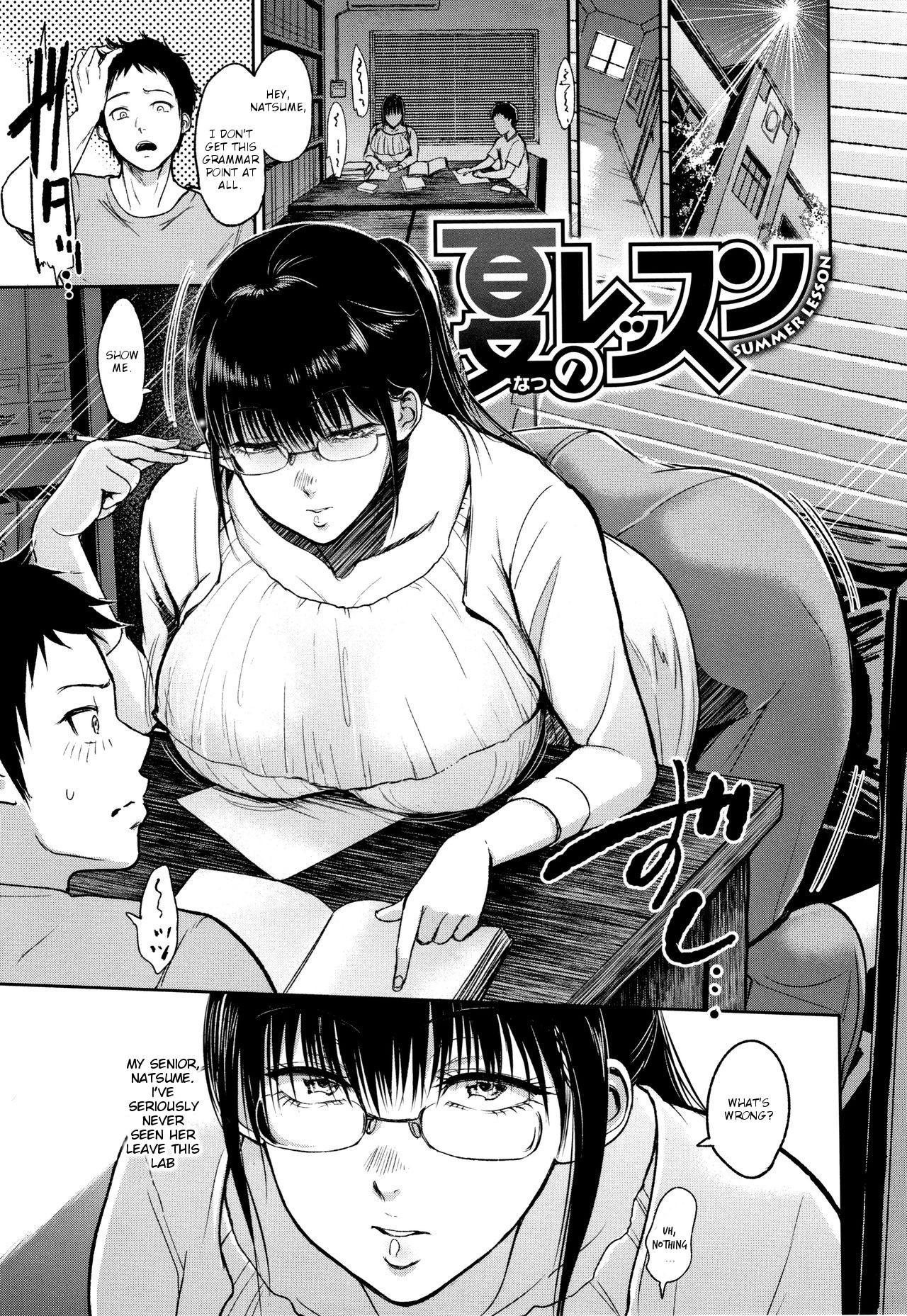 Natsu no Lesson - Summer Lesson 0