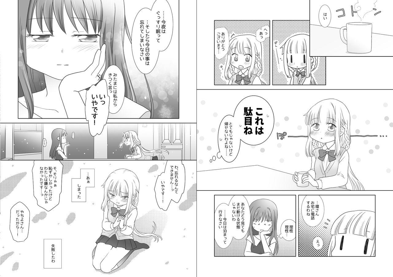 Houkiboshi to Kaketa Tsuki 14
