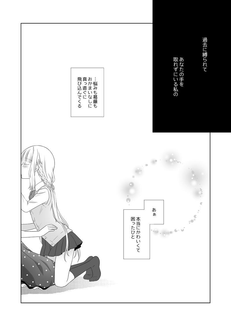 Houkiboshi to Kaketa Tsuki 17