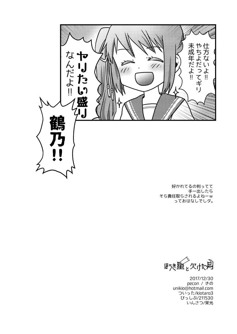 Houkiboshi to Kaketa Tsuki 18