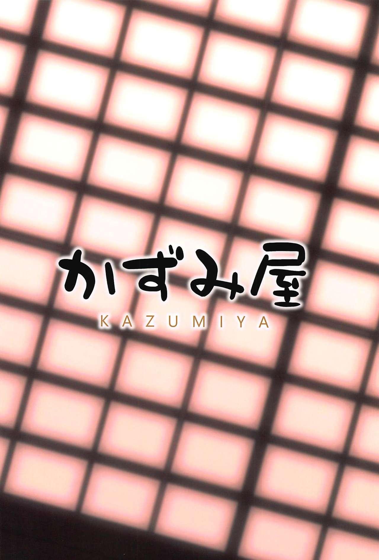 Yamashiro Onee-san ni Omakase 21