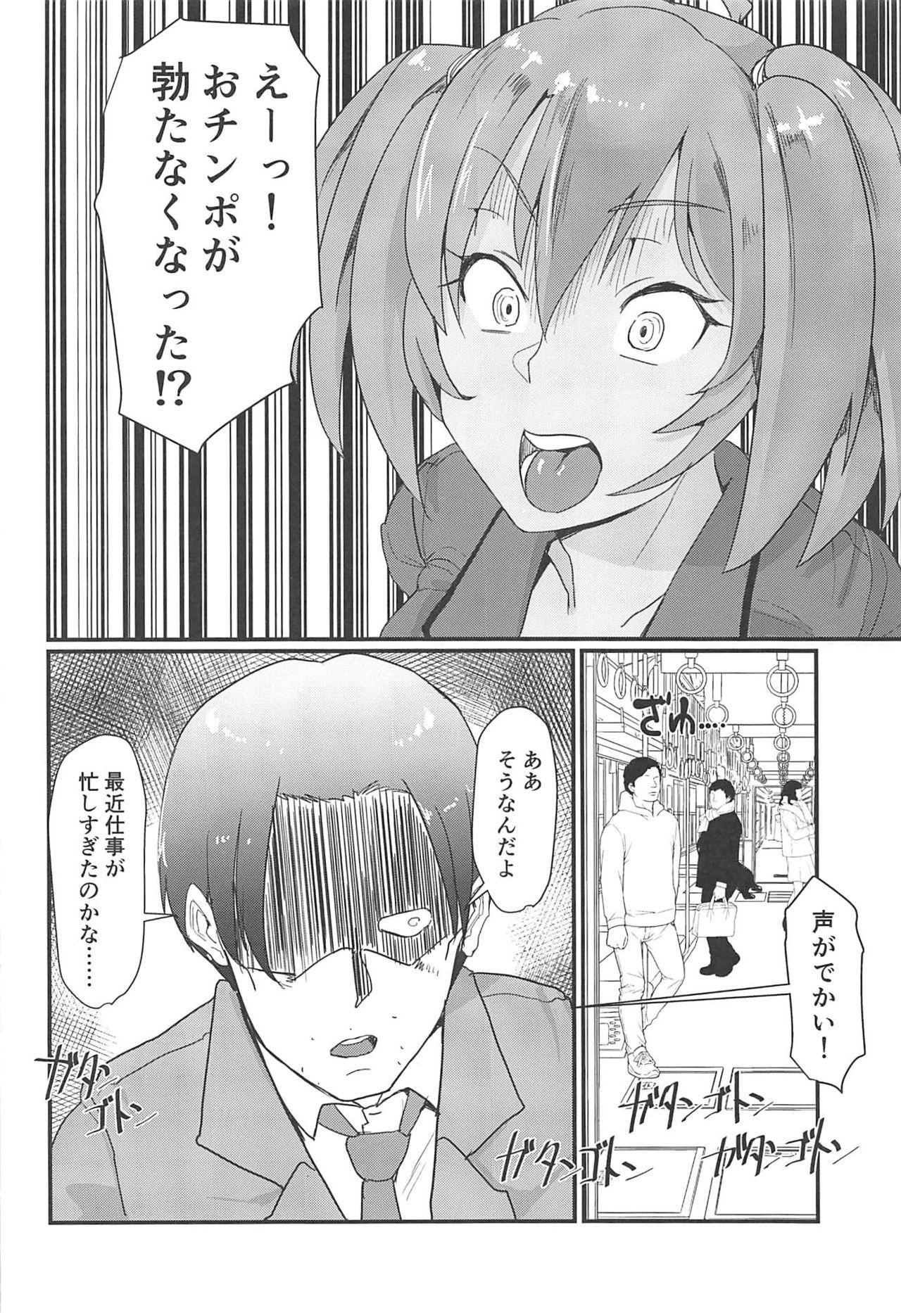 Ryofu Housen to Love Love Ofurox + Nurse Cos 2