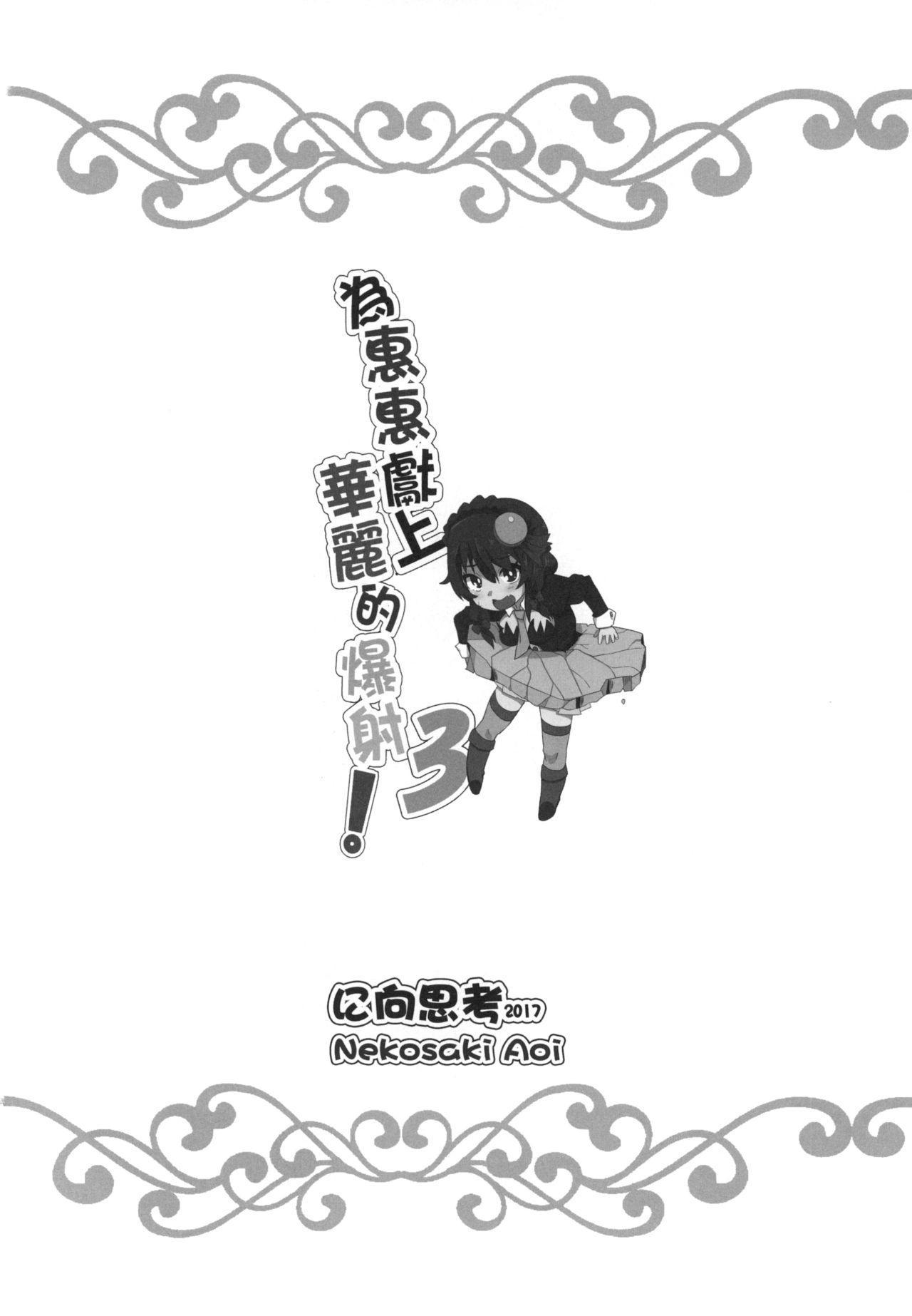 Megumin ni Karei na Shasei o! 3 | 為惠惠獻上華麗的爆射!3 20