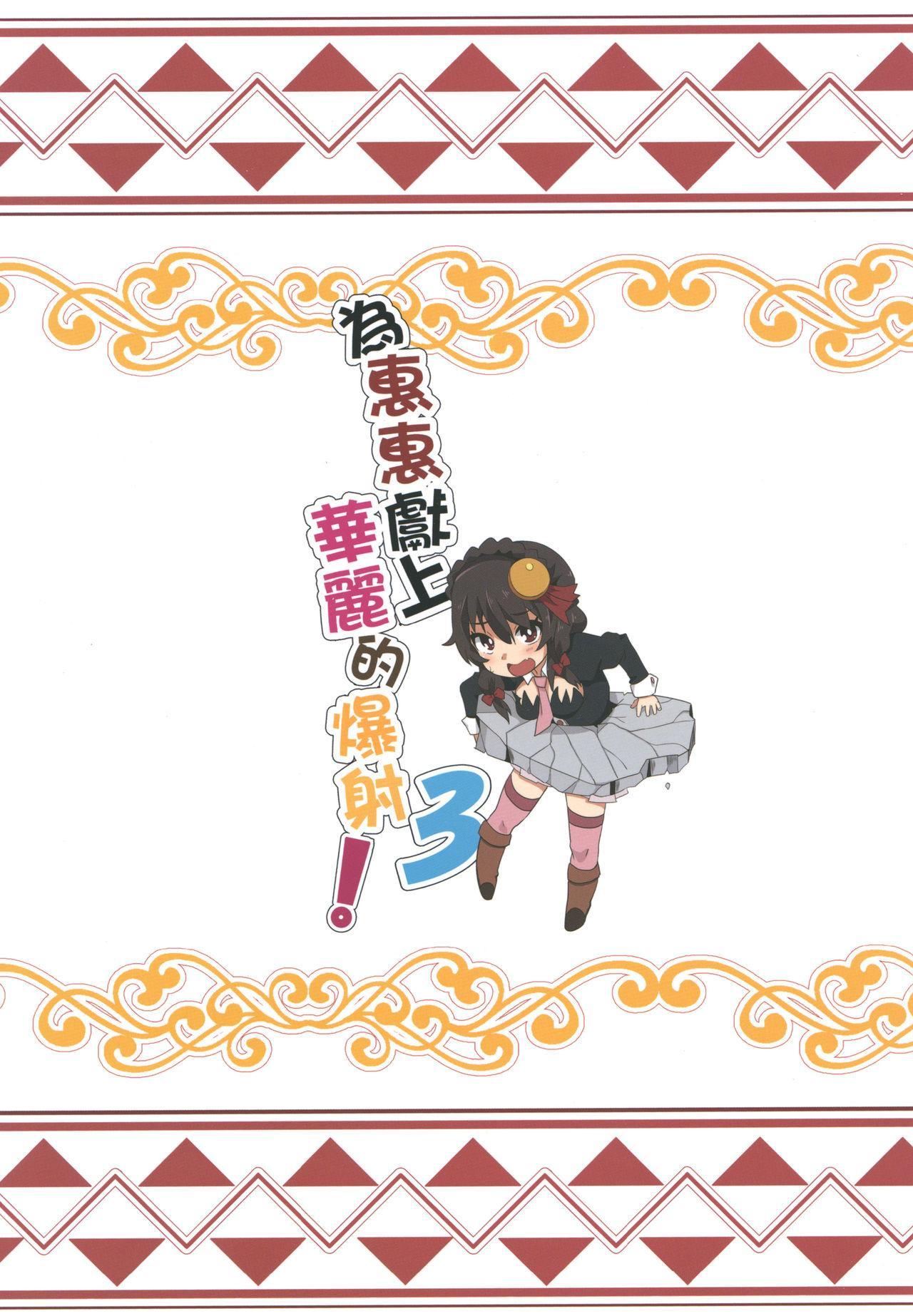 Megumin ni Karei na Shasei o! 3 | 為惠惠獻上華麗的爆射!3 21
