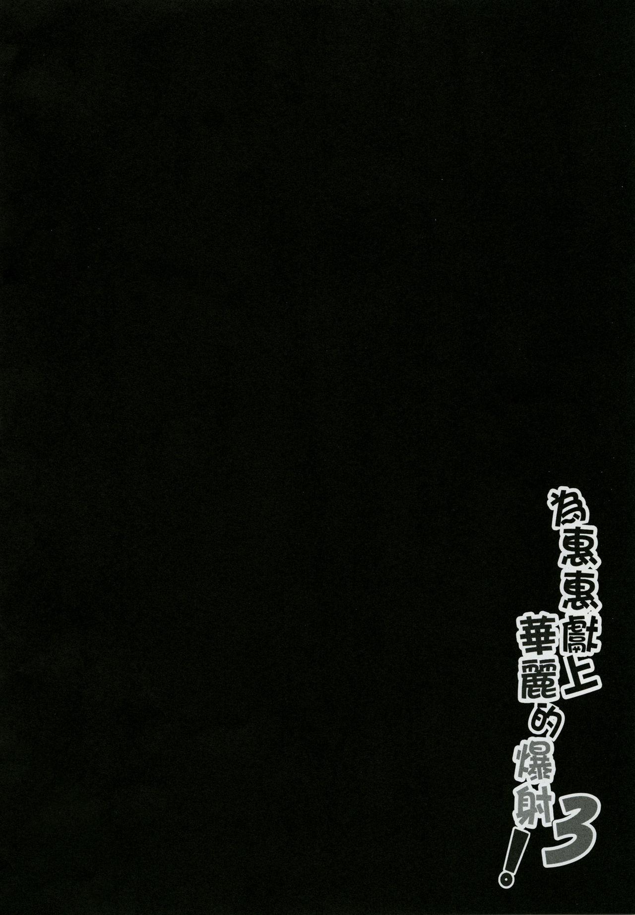 Megumin ni Karei na Shasei o! 3 | 為惠惠獻上華麗的爆射!3 2