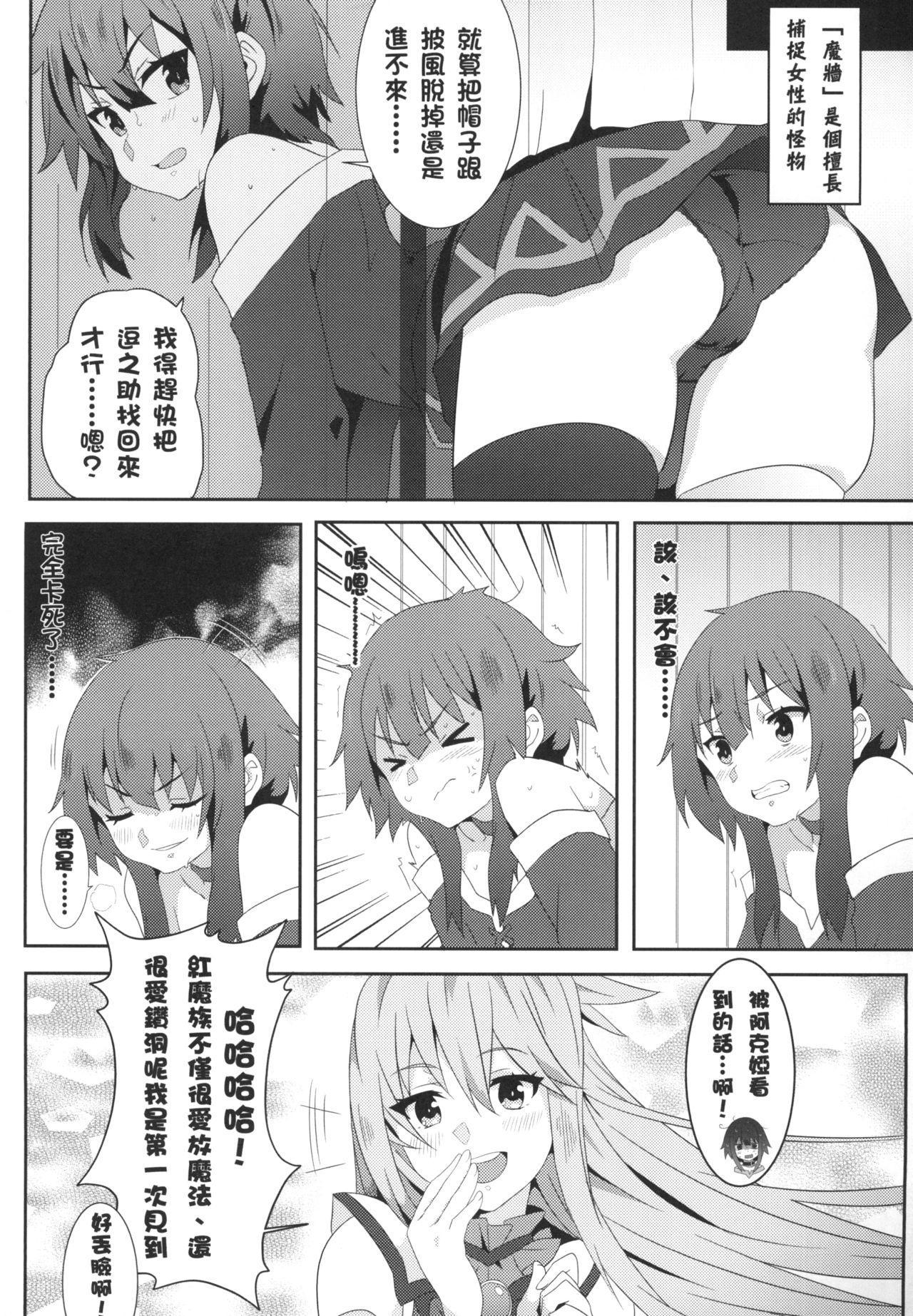 Megumin ni Karei na Shasei o! 3 | 為惠惠獻上華麗的爆射!3 5