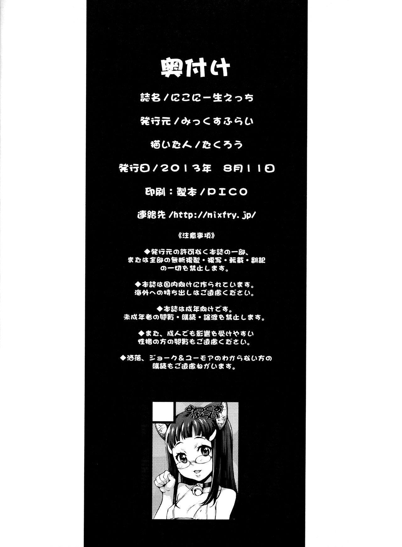 (C84) [Mix Fry (Takurou)] Nico-nii Nama Ecchi   Nico-nii Nama Sex (Love Live!) [English] [Mojopy] 16