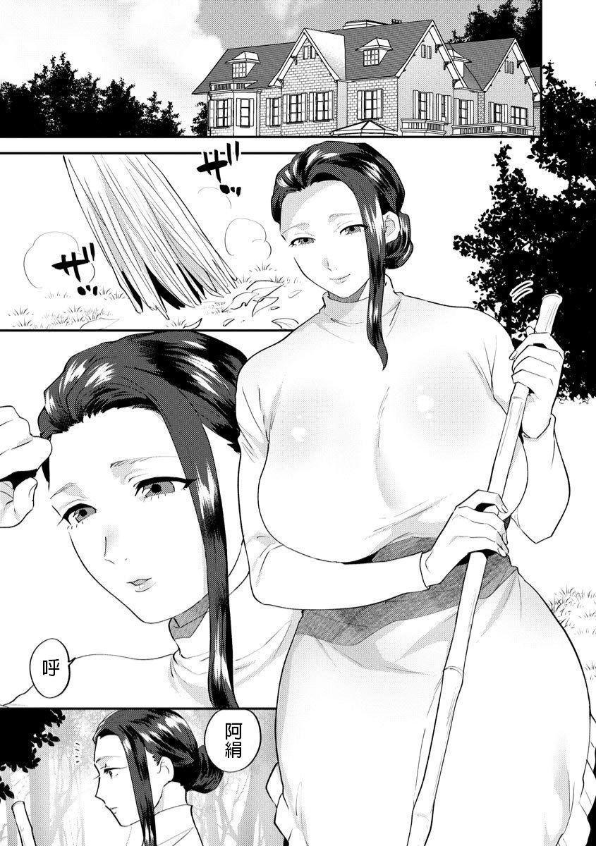 [Mogiki Hayami] Mayugomori ~Neeya to Boku no Midara na Himegoto~ Ch. 3 (Magazine Cyberia Vol. 129) [Chinese] 2