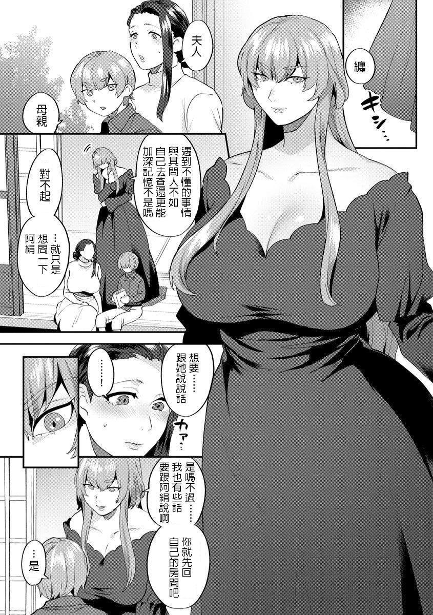 [Mogiki Hayami] Mayugomori ~Neeya to Boku no Midara na Himegoto~ Ch. 3 (Magazine Cyberia Vol. 129) [Chinese] 4