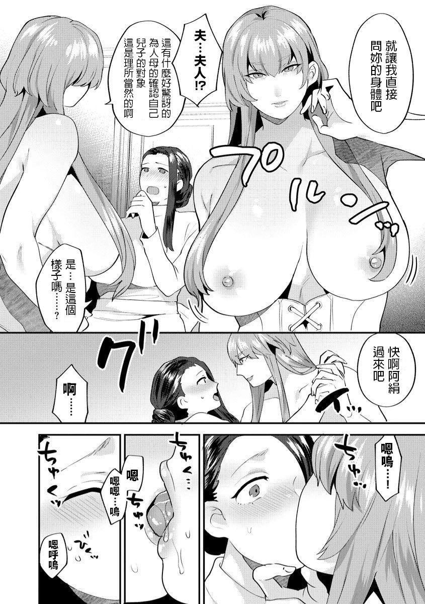 [Mogiki Hayami] Mayugomori ~Neeya to Boku no Midara na Himegoto~ Ch. 3 (Magazine Cyberia Vol. 129) [Chinese] 7