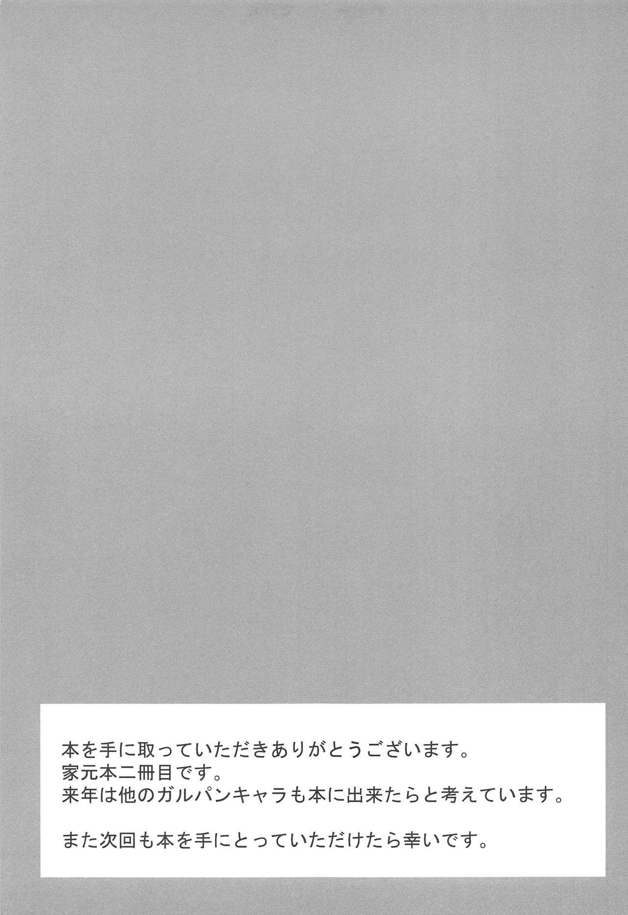 Ochiru Hitozuma 19