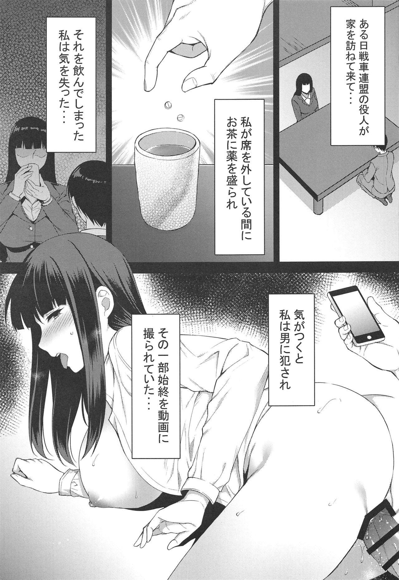 Ochiru Hitozuma 3
