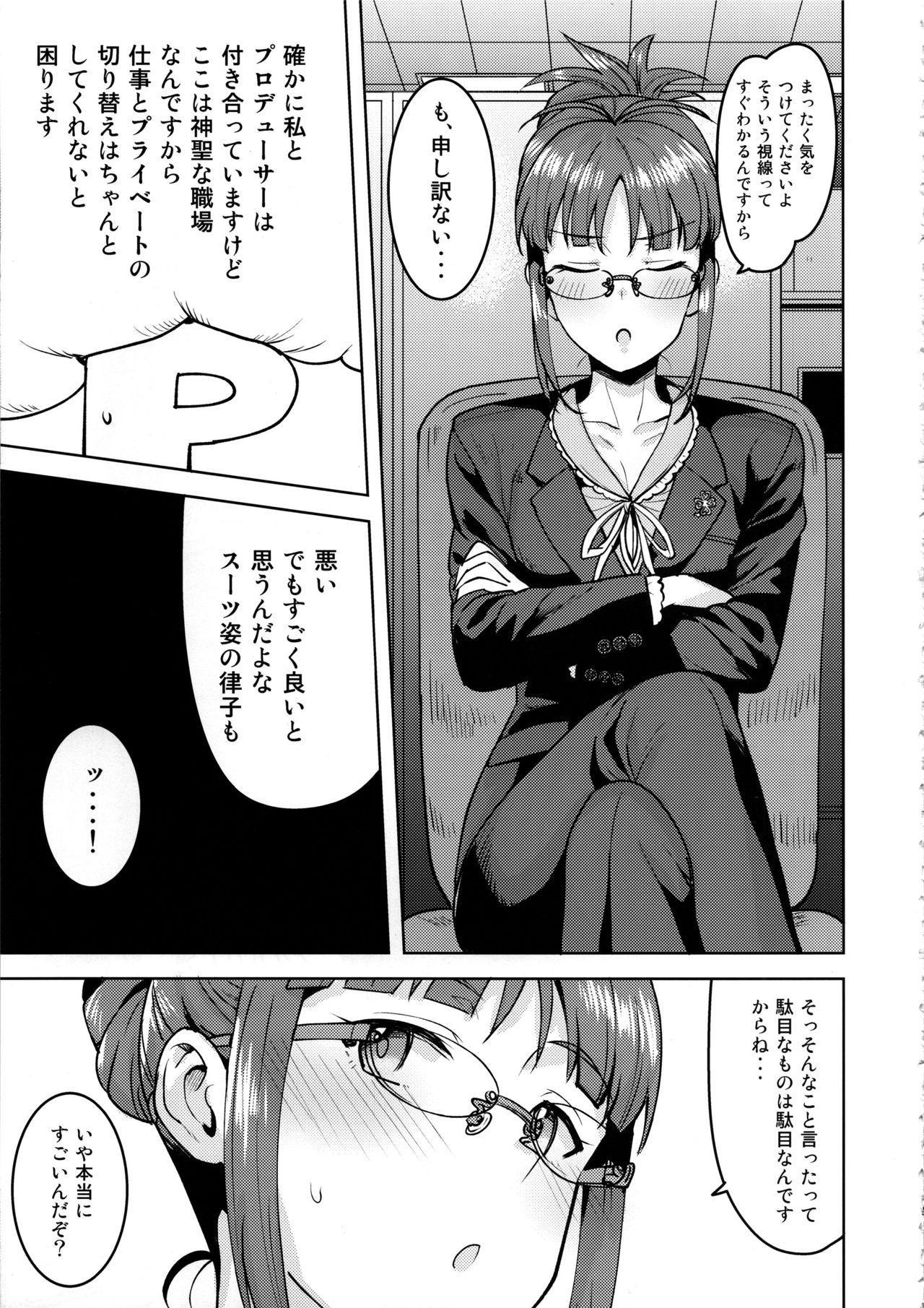 Ritsuko to Shokuba de... 3