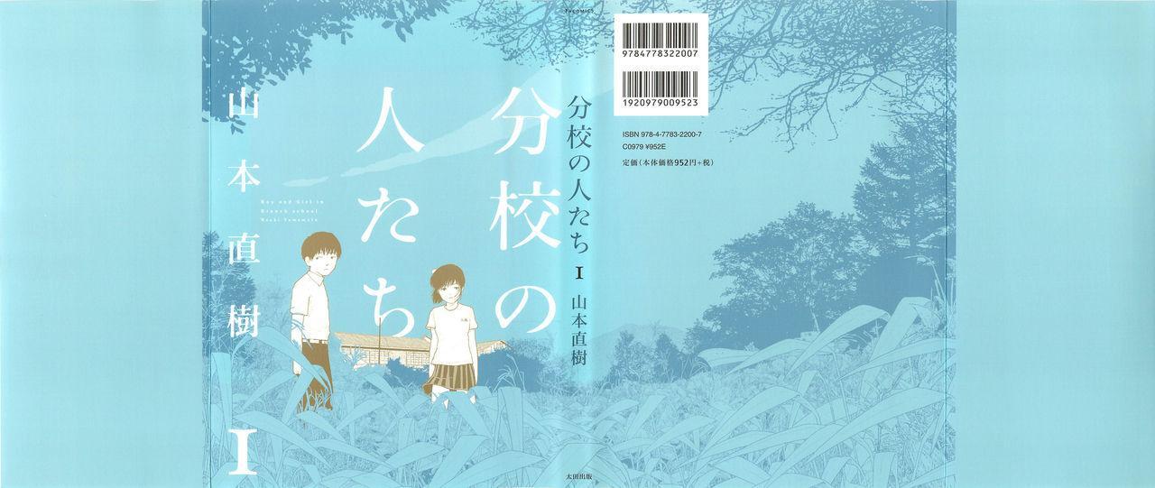 Bunkou no Hitotachi 1 0