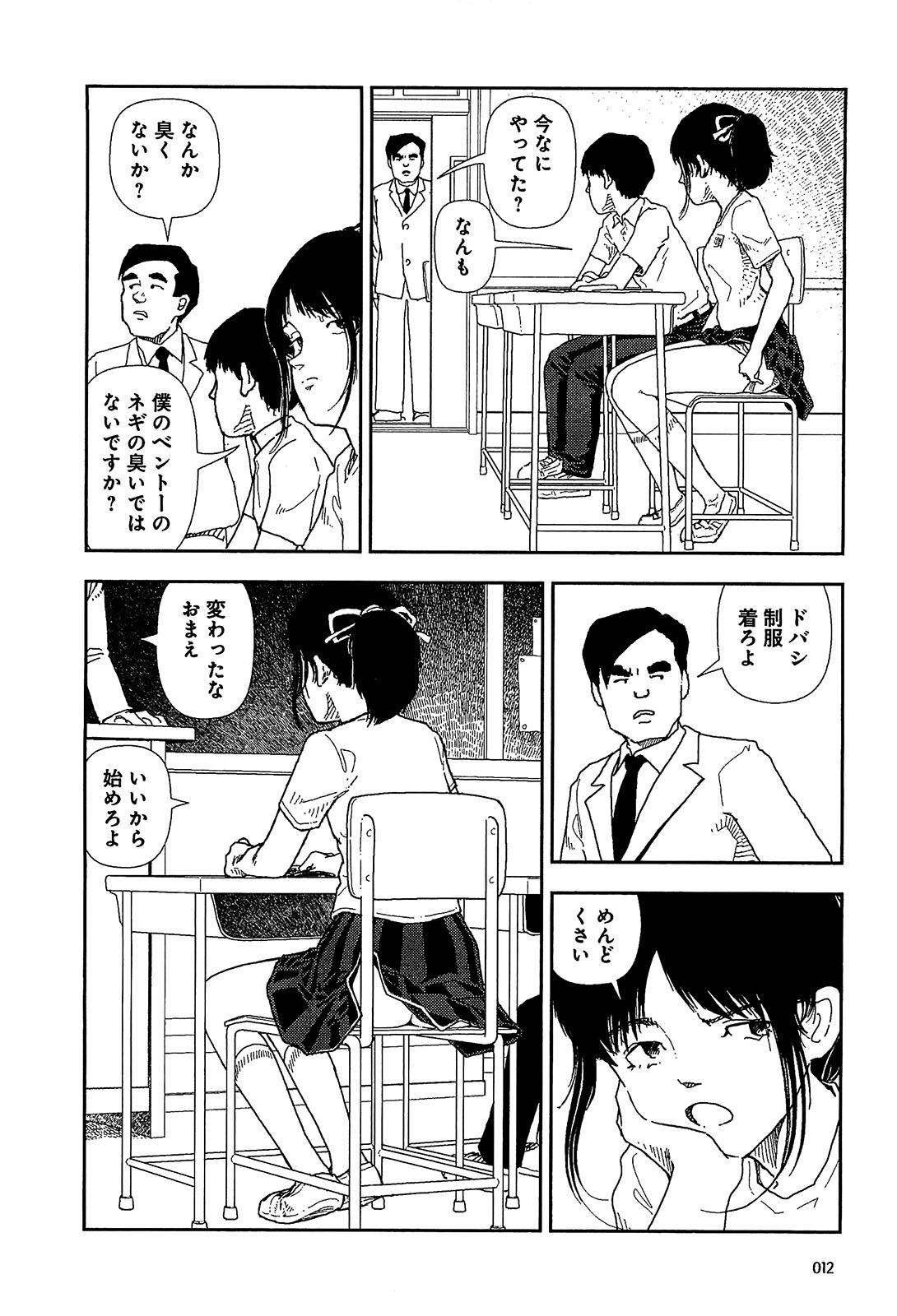 Bunkou no Hitotachi 1 13