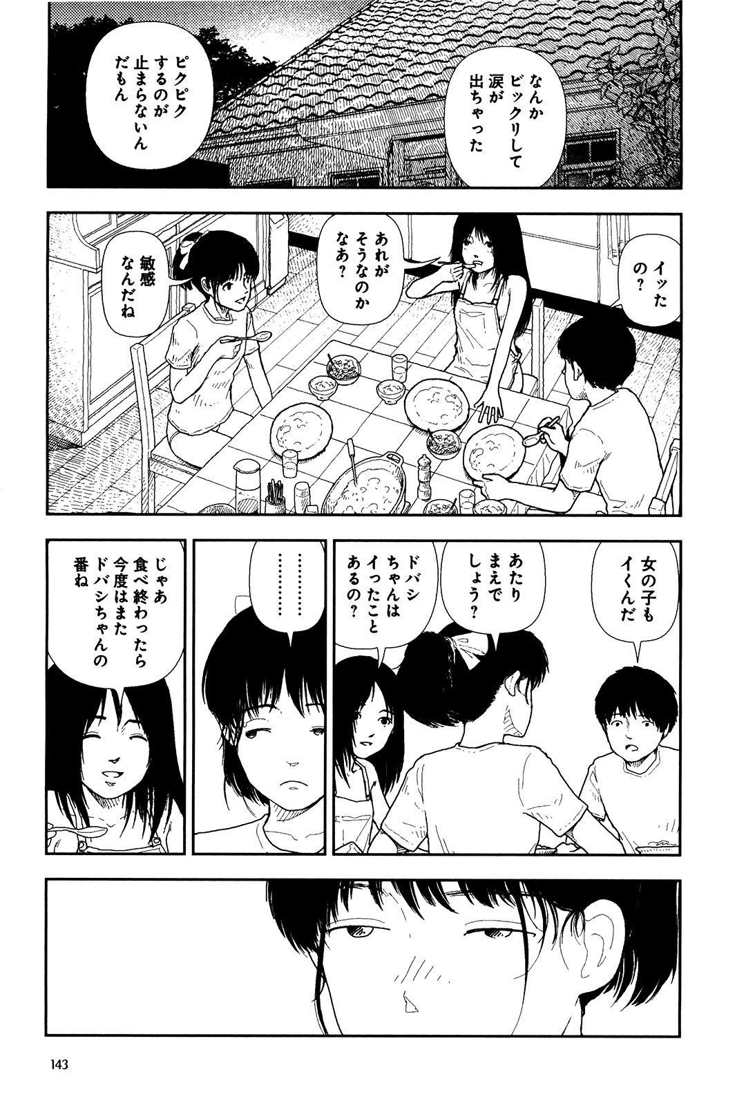 Bunkou no Hitotachi 1 144
