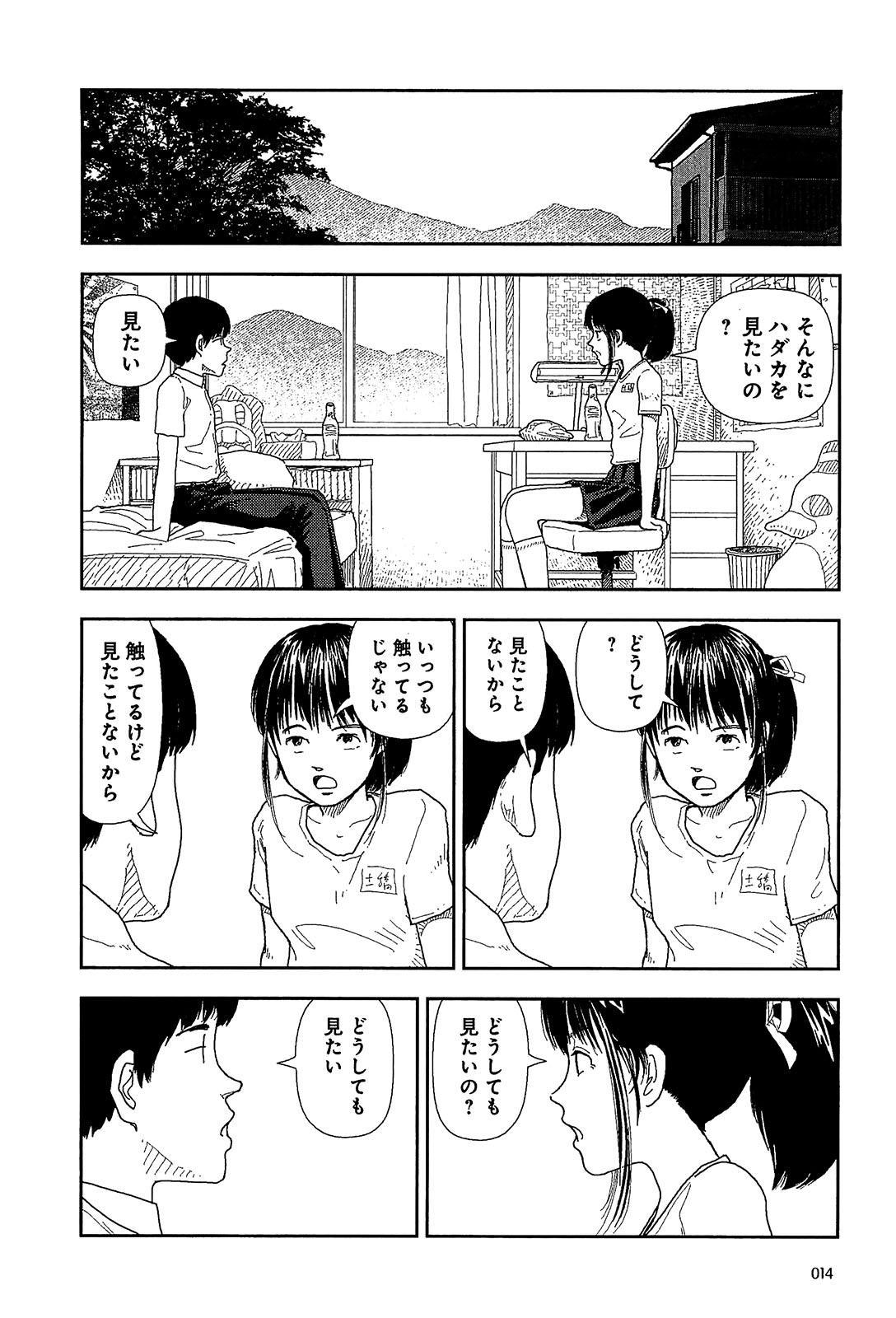 Bunkou no Hitotachi 1 15