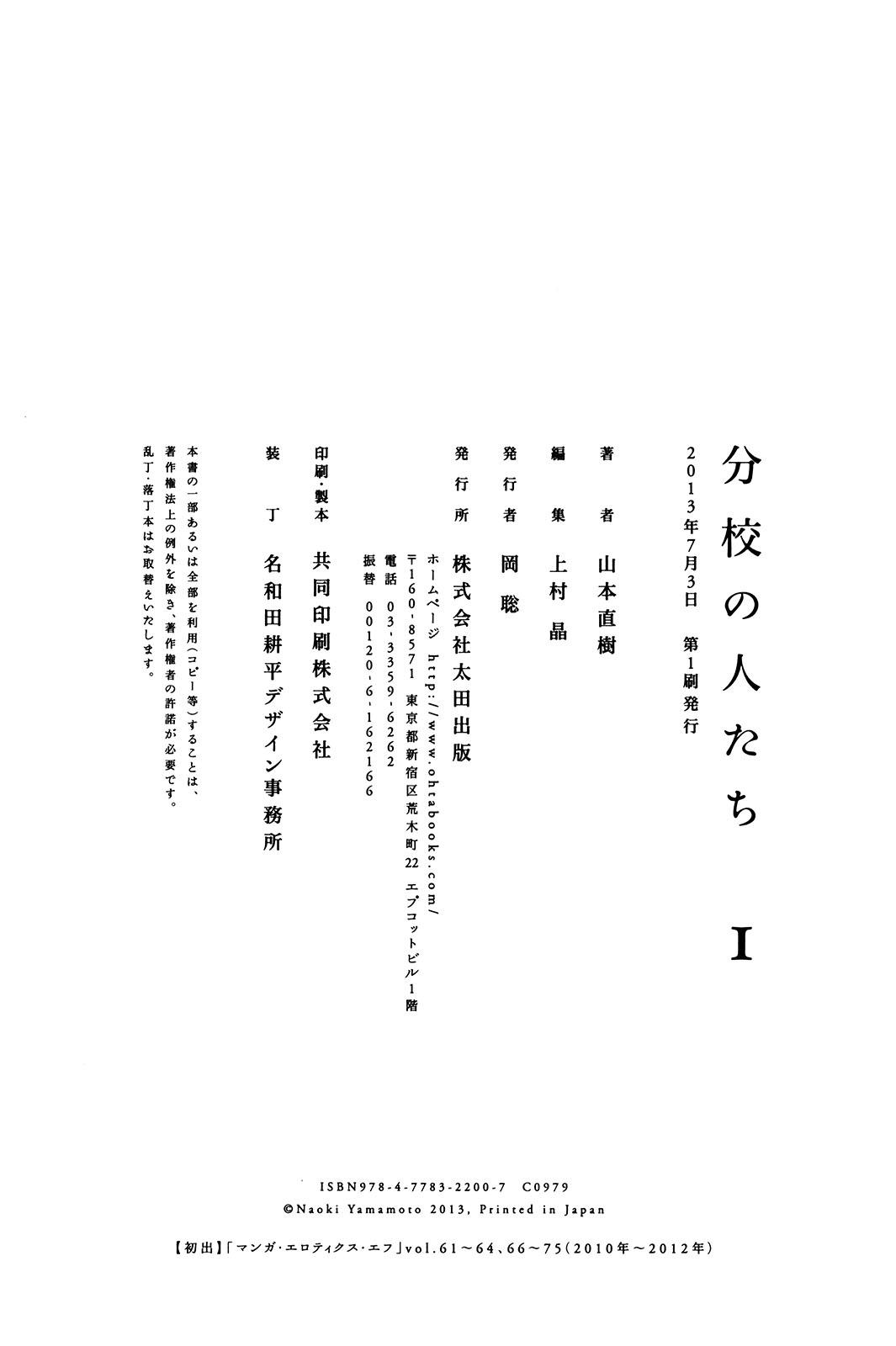 Bunkou no Hitotachi 1 169