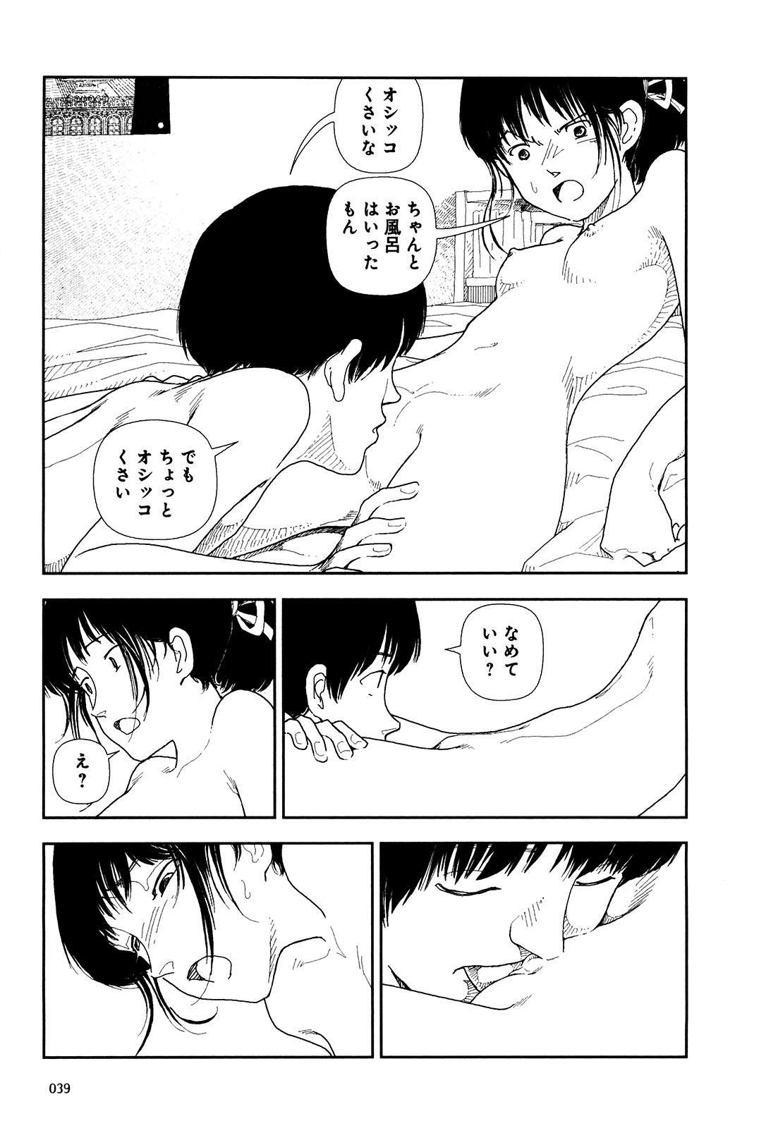 Bunkou no Hitotachi 1 40