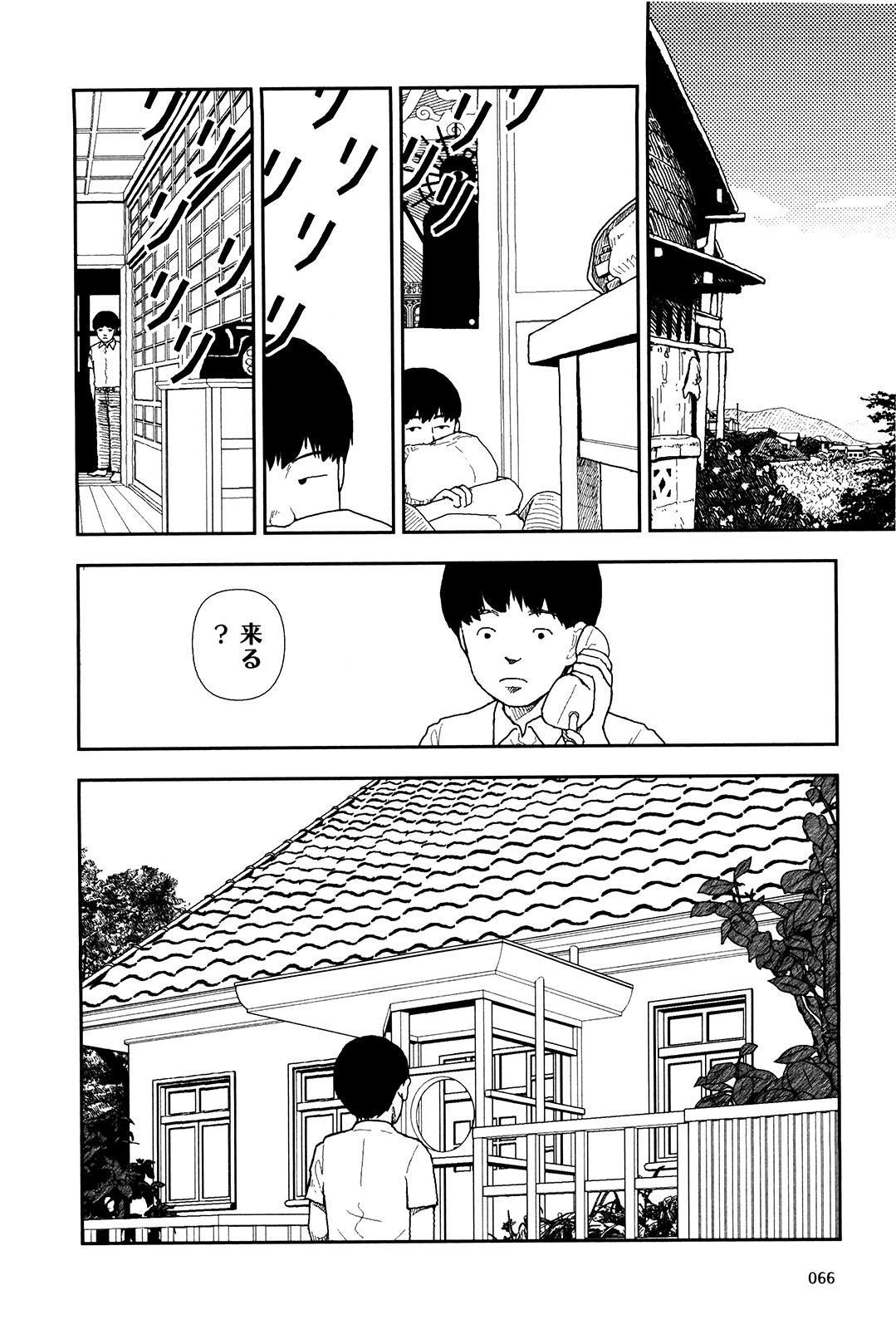 Bunkou no Hitotachi 1 67