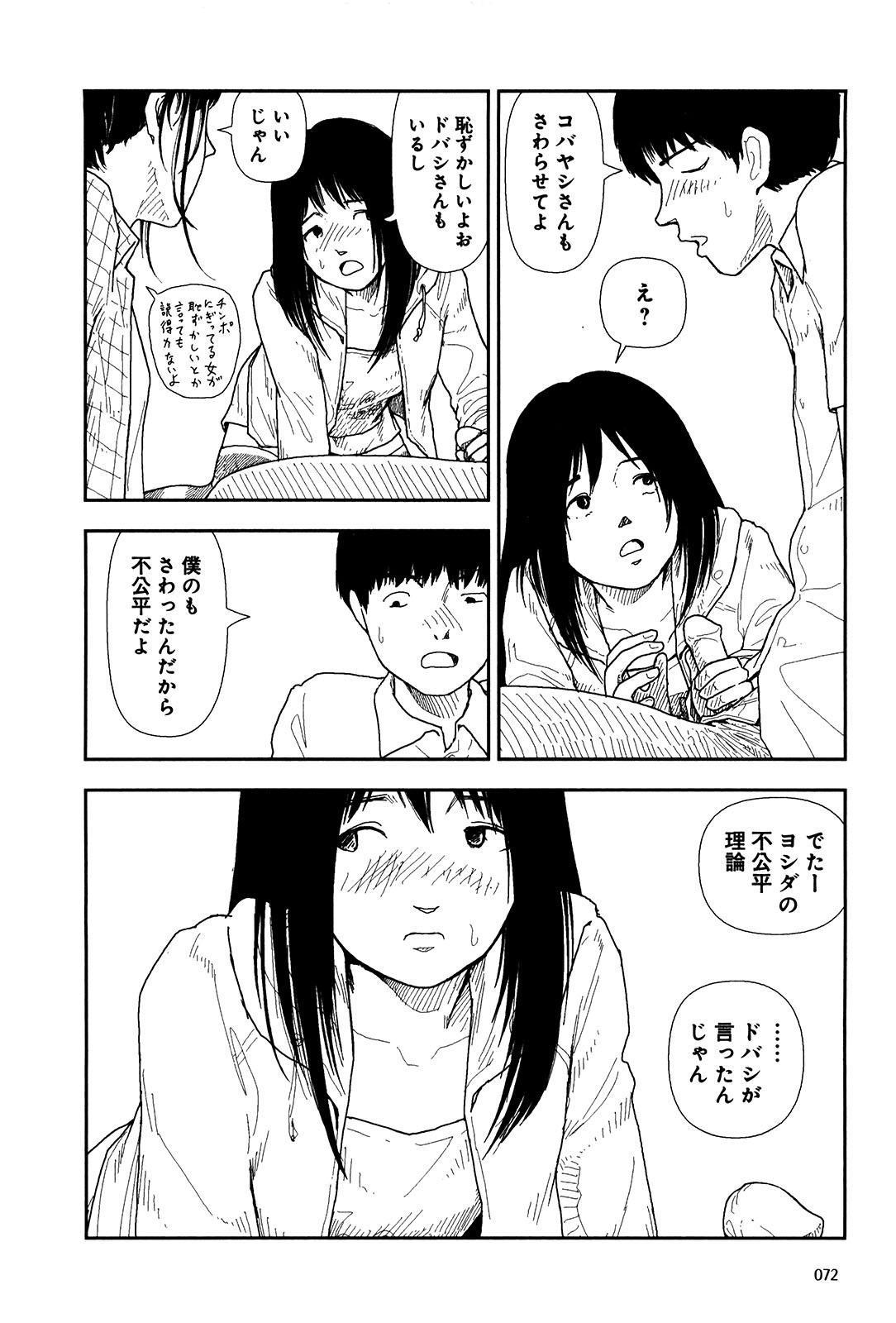 Bunkou no Hitotachi 1 73