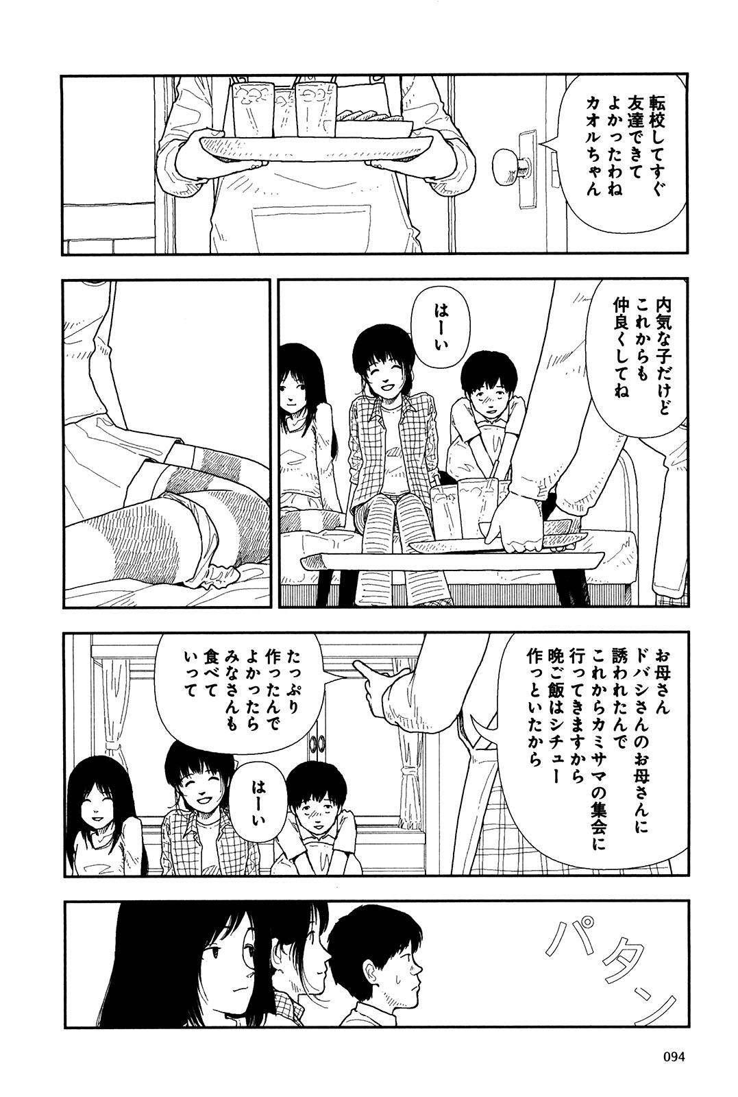 Bunkou no Hitotachi 1 95