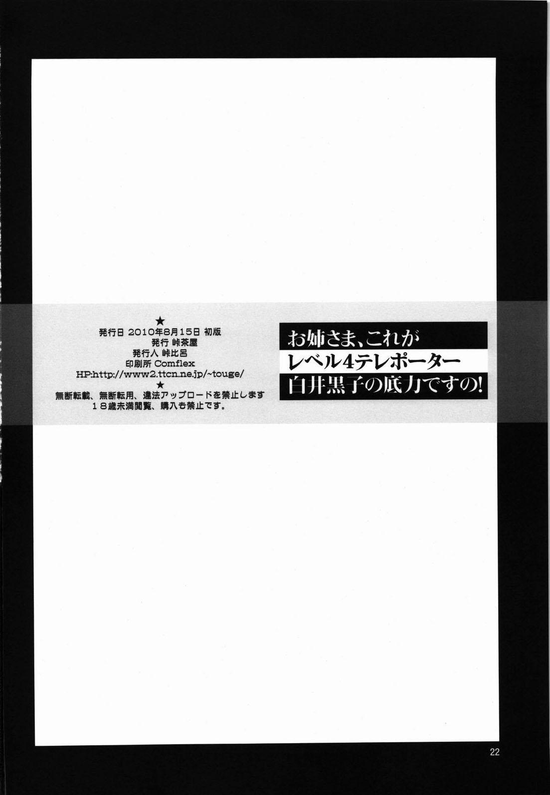 (C78) [Tougechaya (Touge Hiro)] Oneesama, Kore ga Level 4 Teleporter Shirai Kuroko no Sokojikara desuno!- Onee-sama, This is the Level 4 Teleporter Shirai Kuroko's Real Strength! (Toaru Kagaku no Railgun) [English] 20