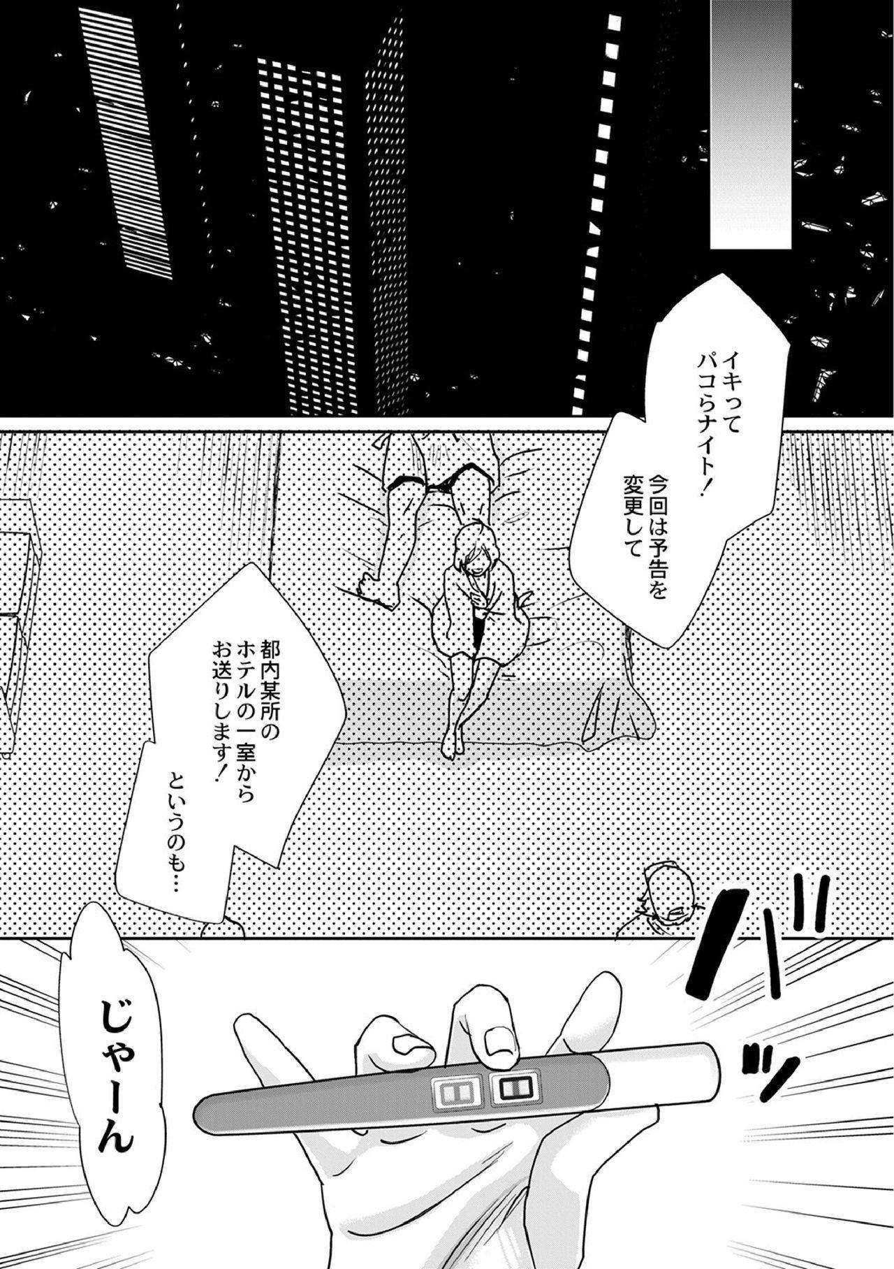 Muriyari!? Ikitte Pakora Night 5 14