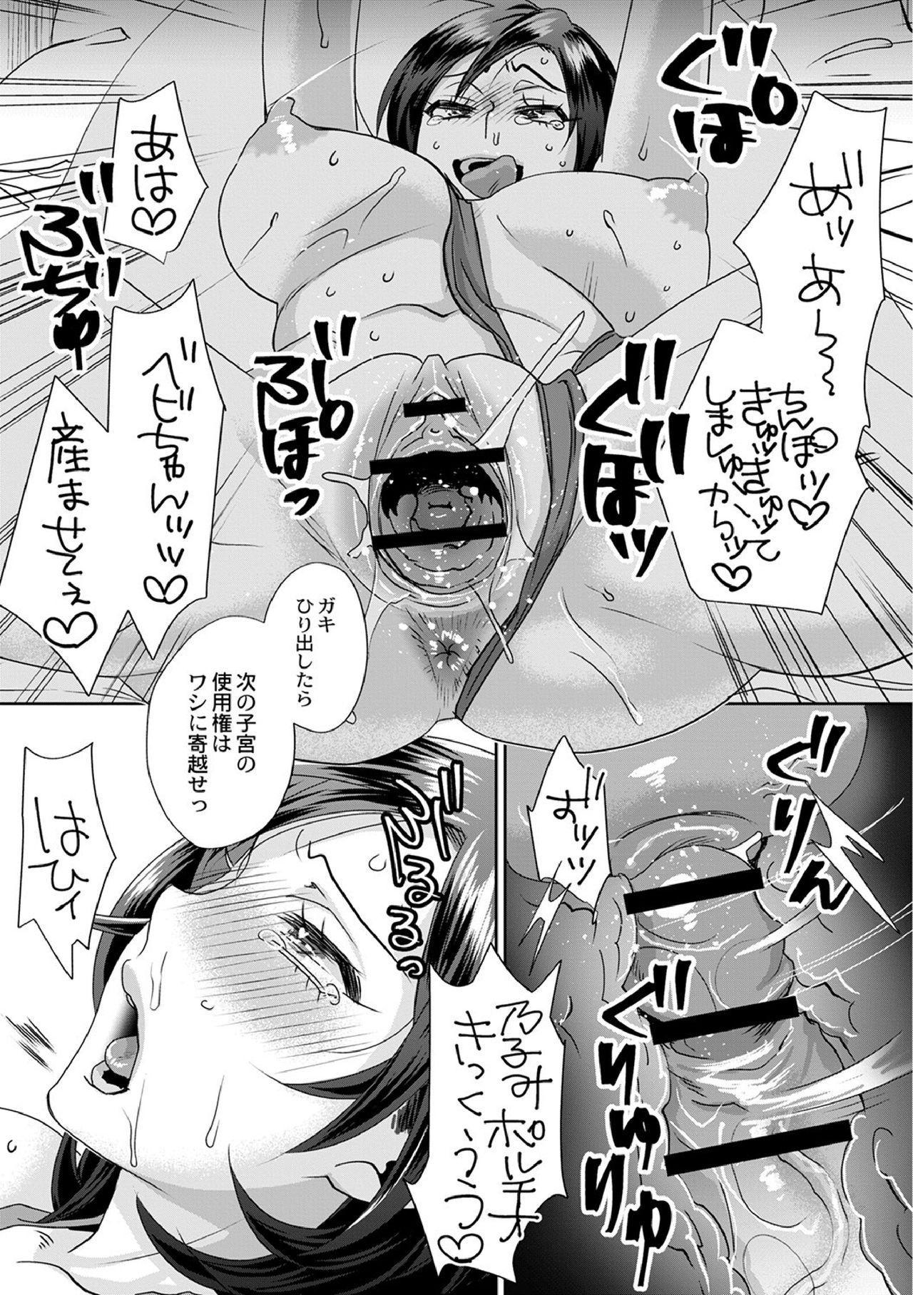 Muriyari!? Ikitte Pakora Night 5 24