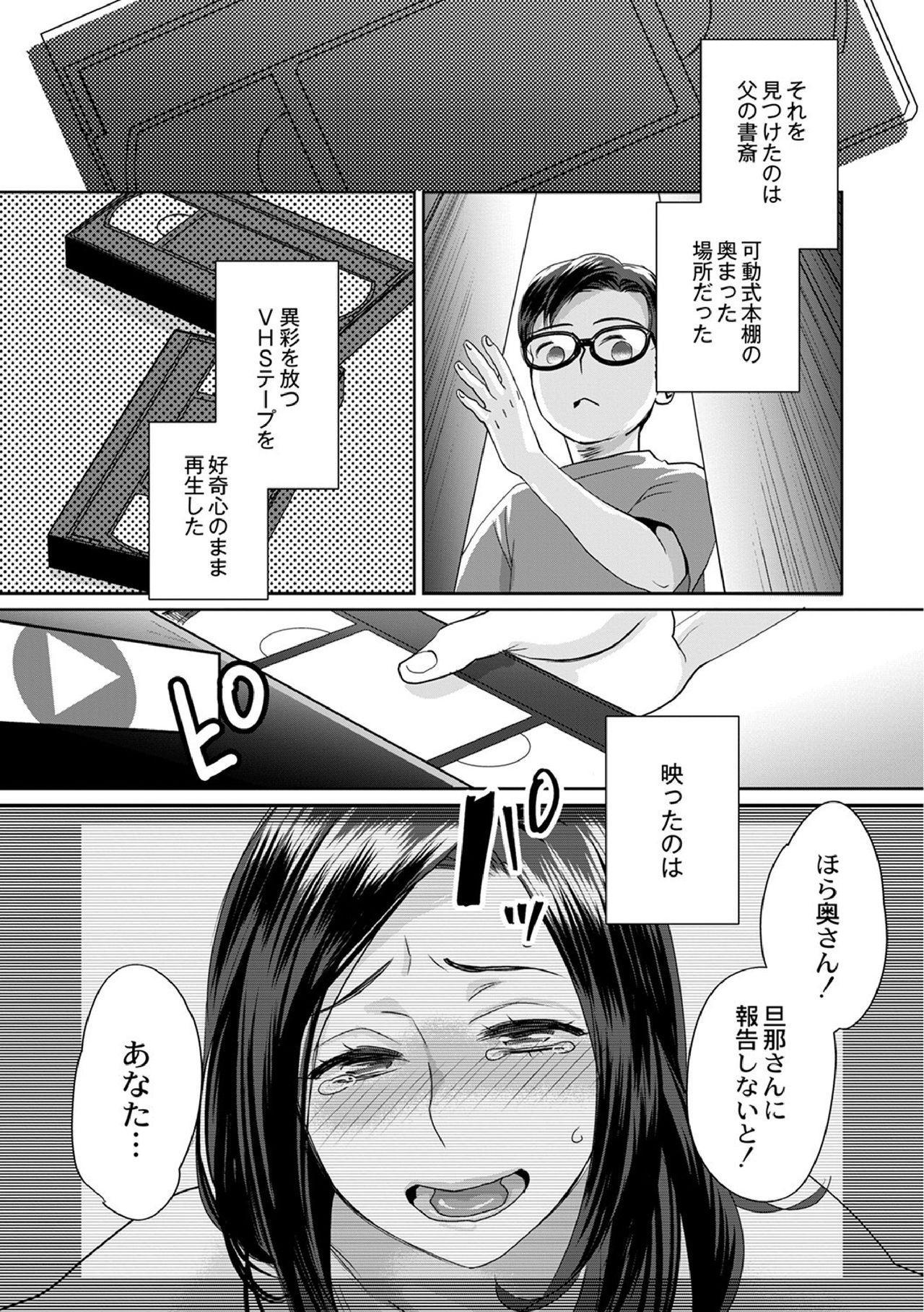 Muriyari!? Ikitte Pakora Night 5 4