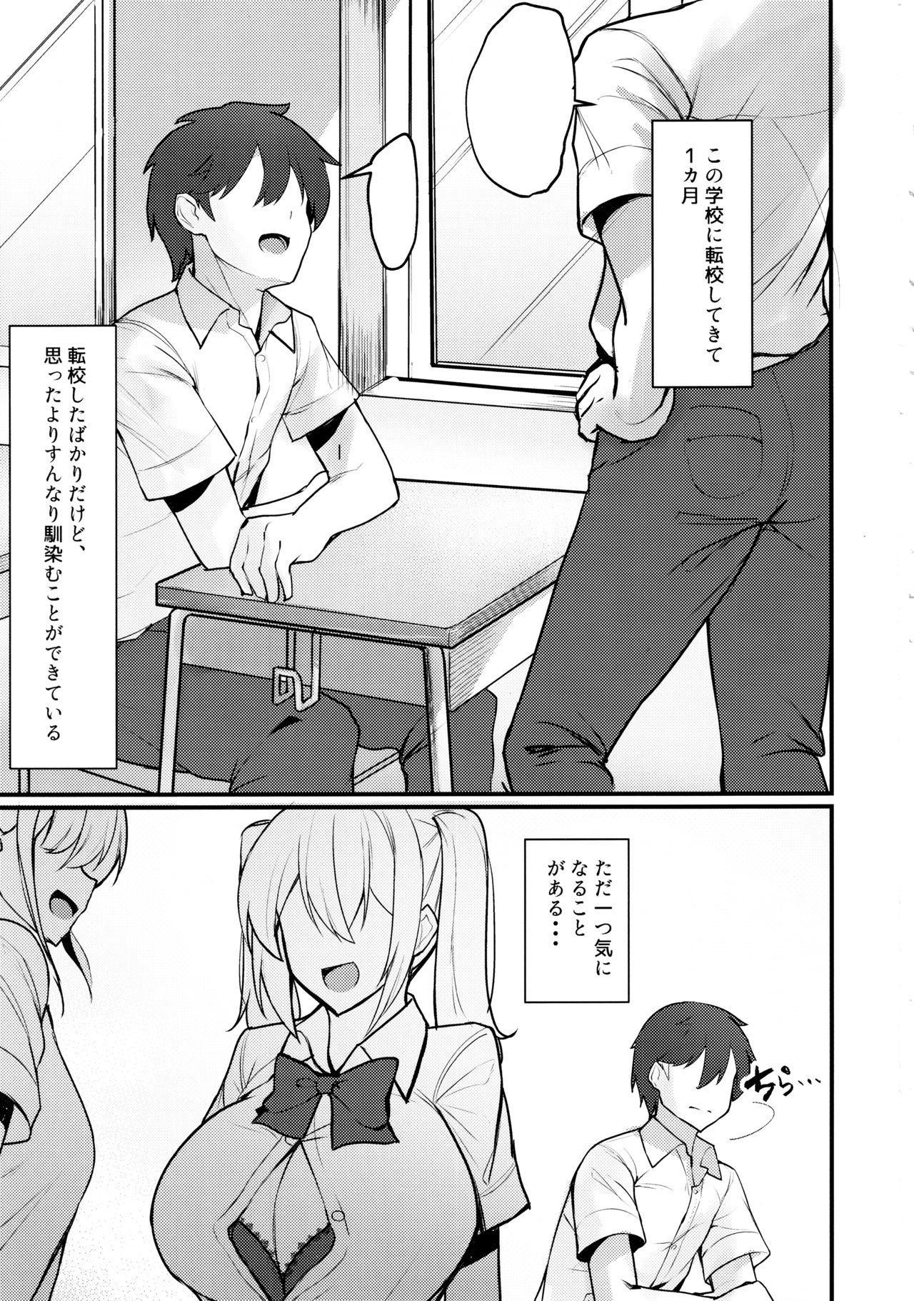 Class no Bakunyuu Gal ga Kininatte Shikatanai! 1