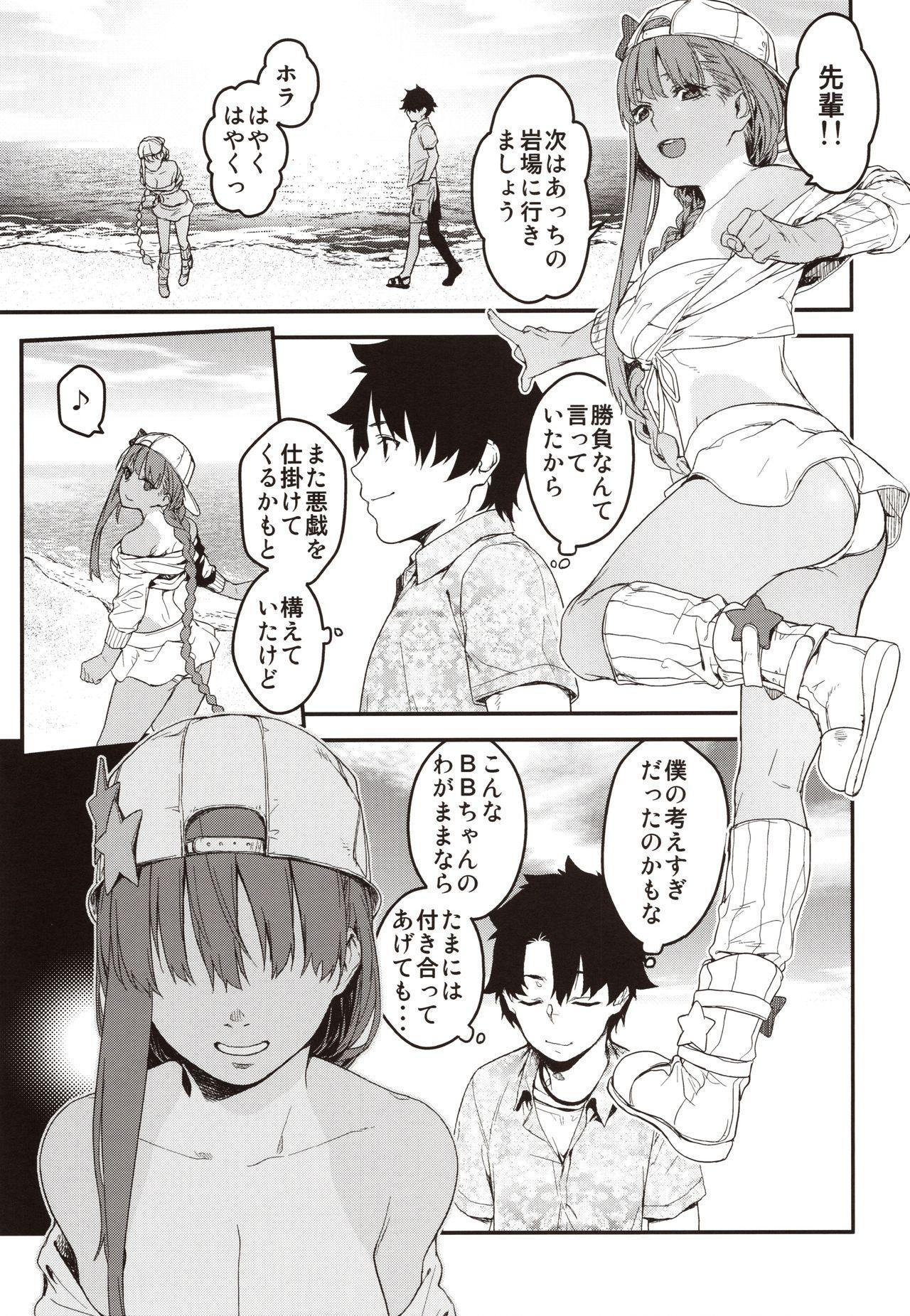 Kouhai Sensou Kouhen 13