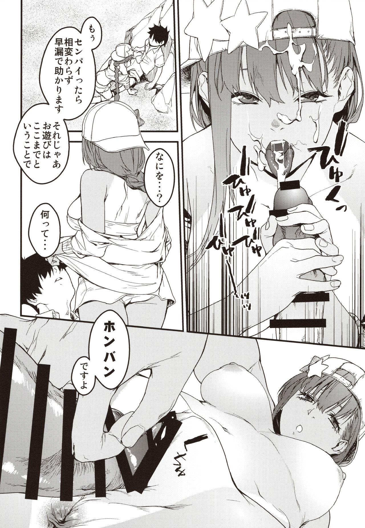 Kouhai Sensou Kouhen 16