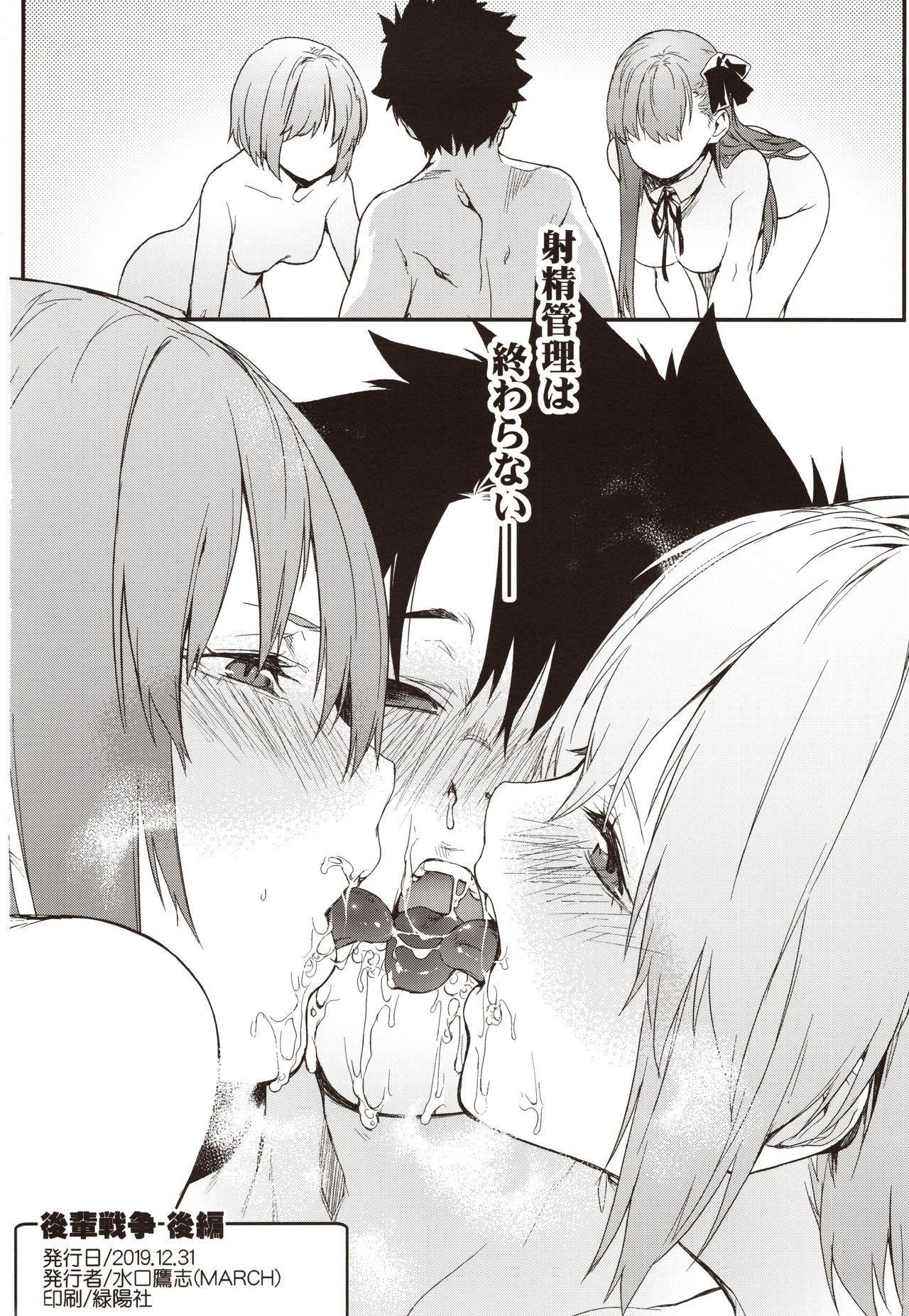 Kouhai Sensou Kouhen 32
