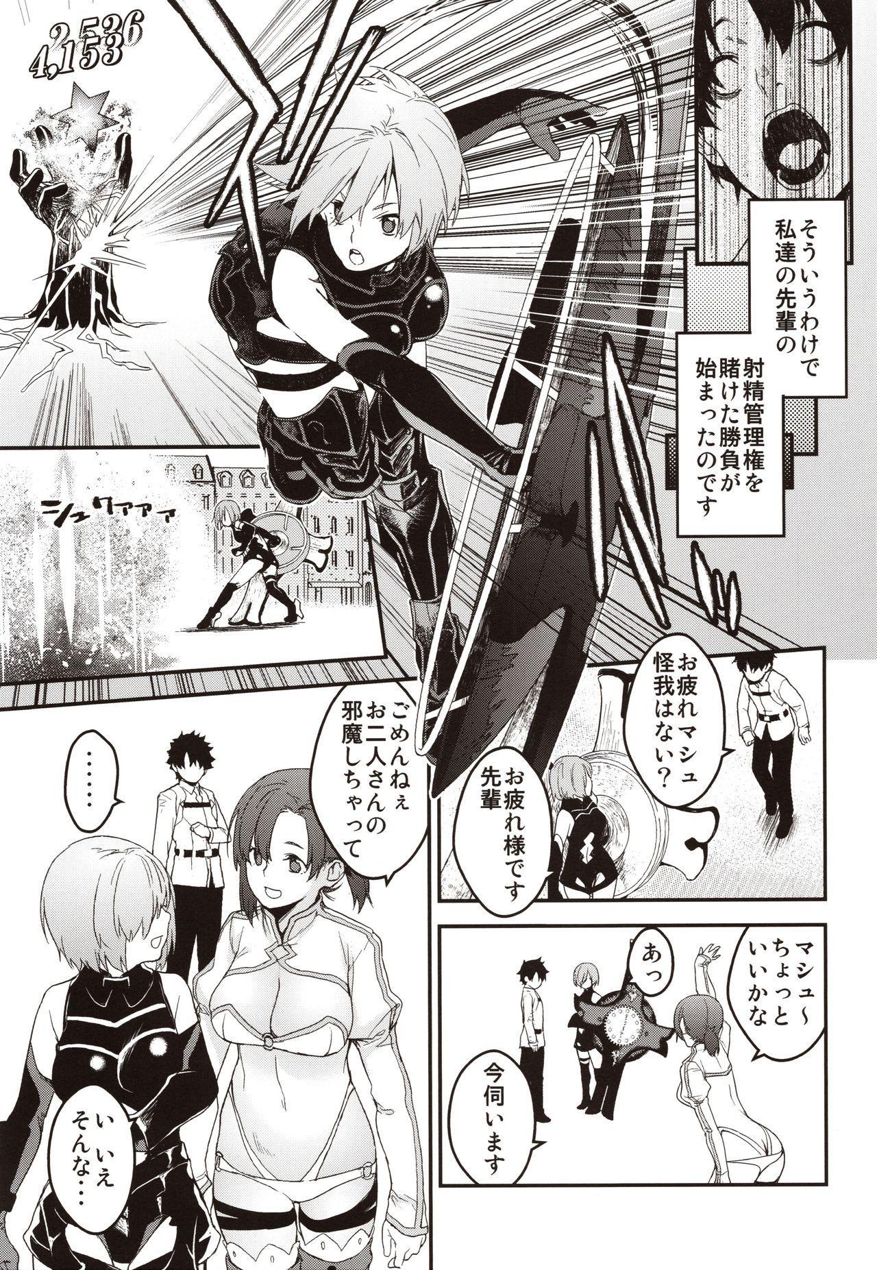 Kouhai Sensou Kouhen 5