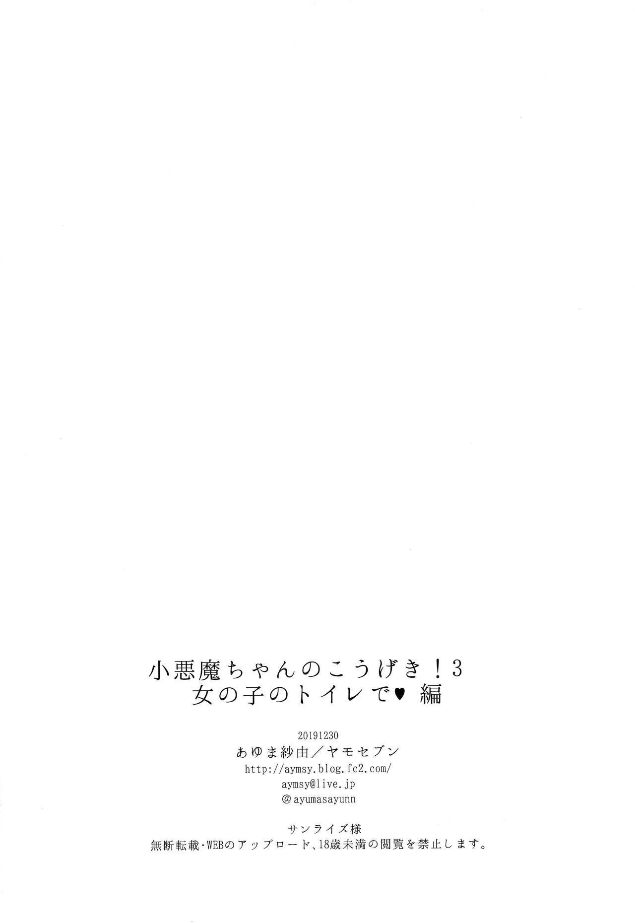 Koakuma-chan no Kougeki! 3 Onnanoko no toilet de Hen 24