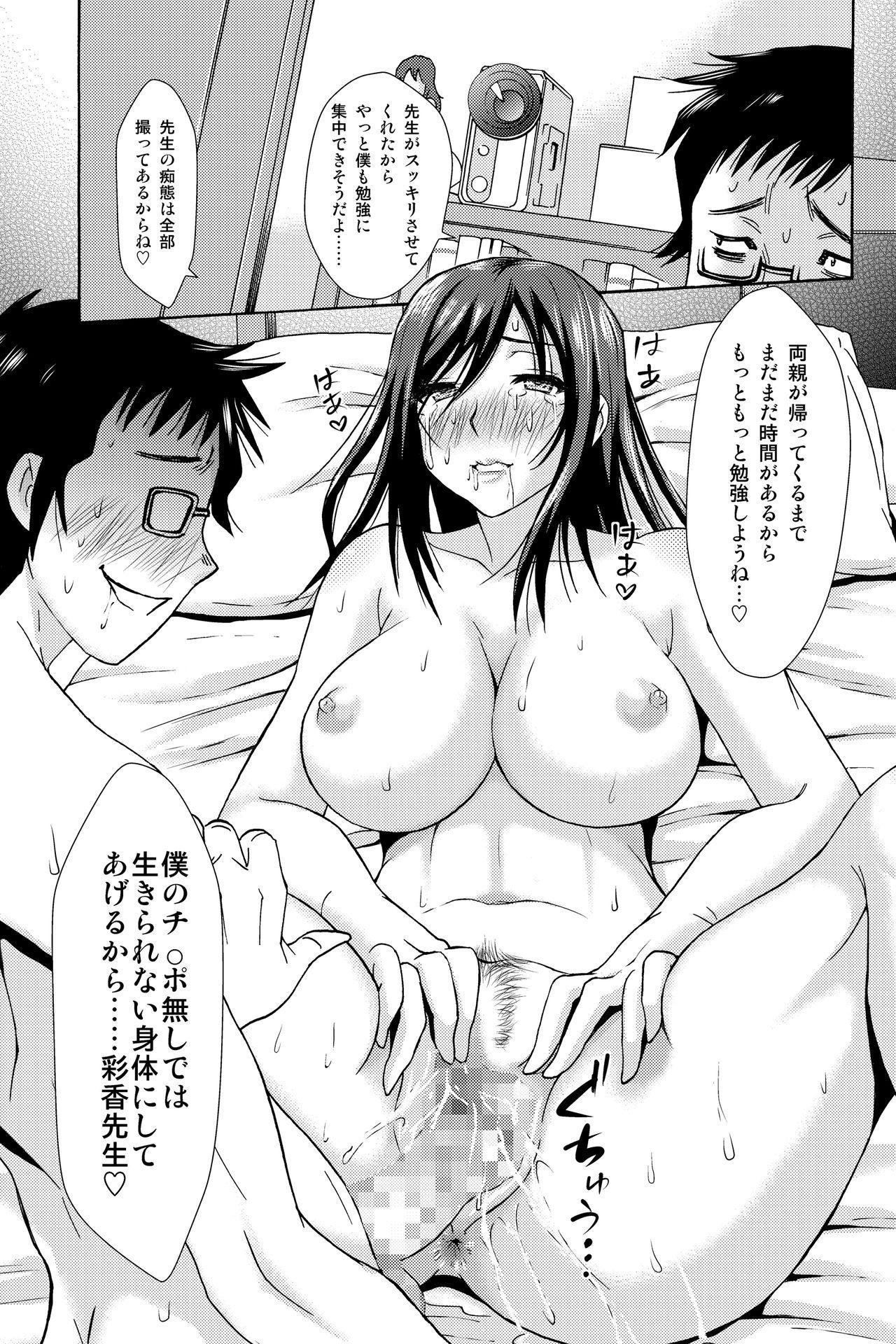 Katei Kyoushi Ayaka Sensei no Karada ga Iyarashi sugita node Kankin Shimashita 24