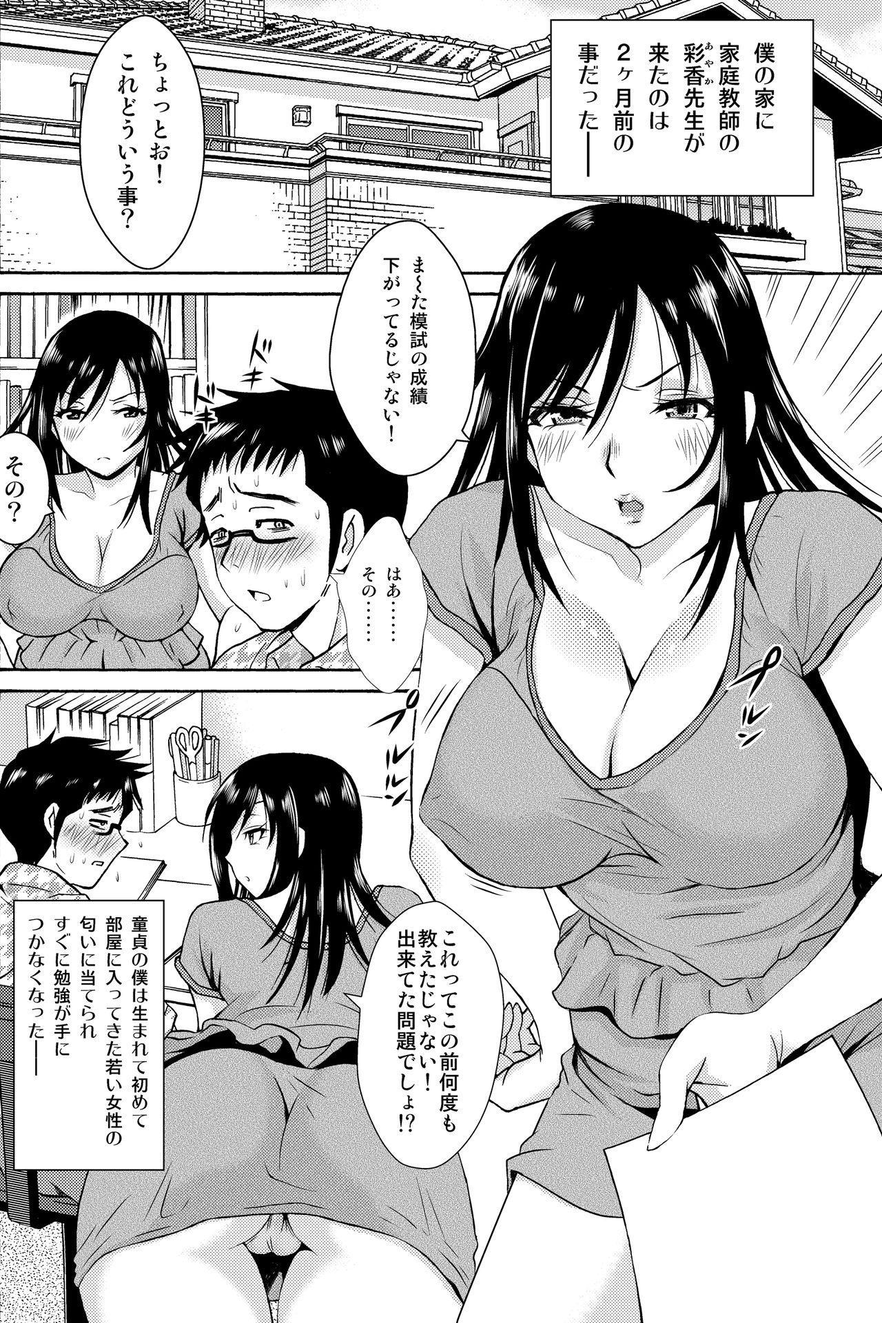 Katei Kyoushi Ayaka Sensei no Karada ga Iyarashi sugita node Kankin Shimashita 3